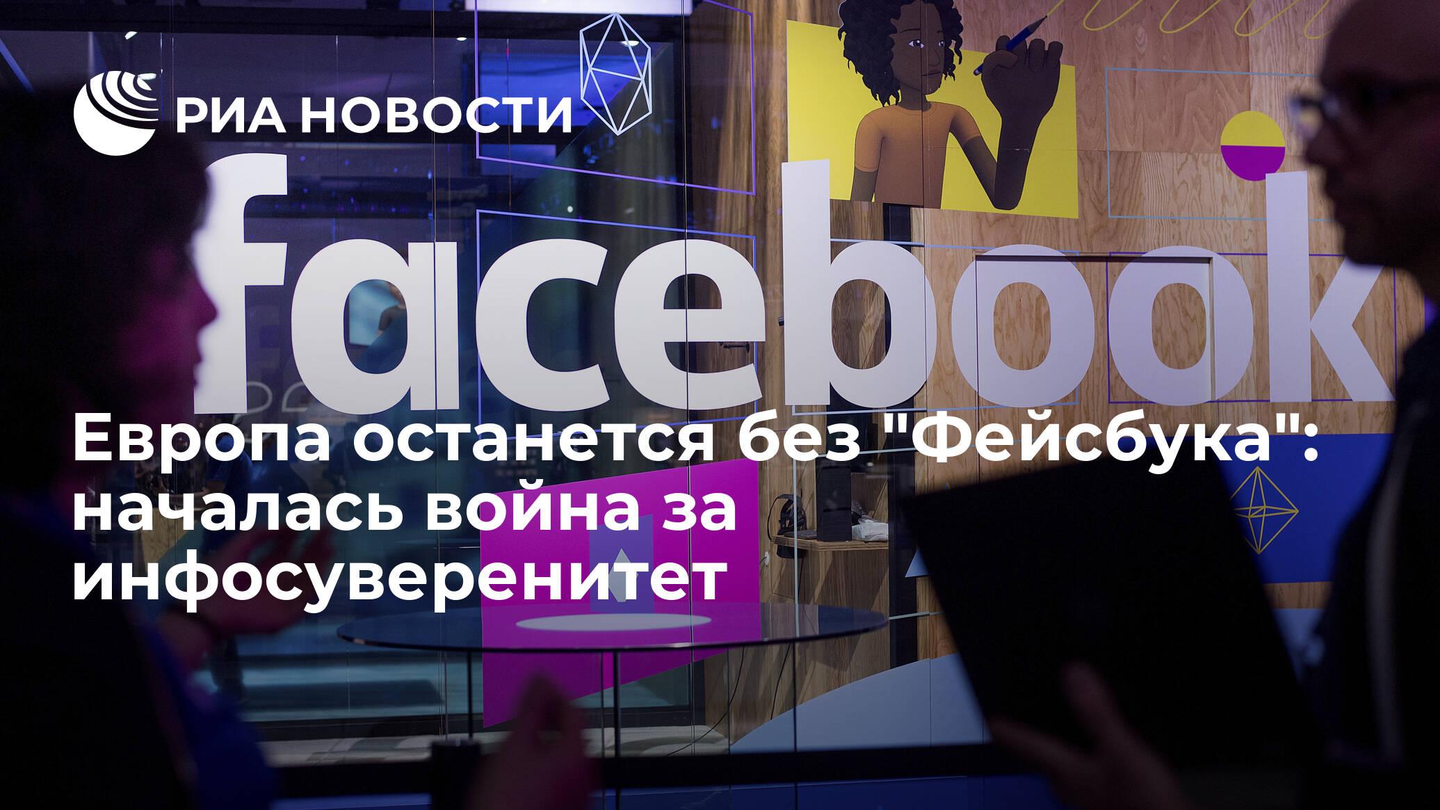 """Европа останется без """"Фейсбука"""": началась война за инфосуверенитет - РИА Новости, 28.09.2020"""