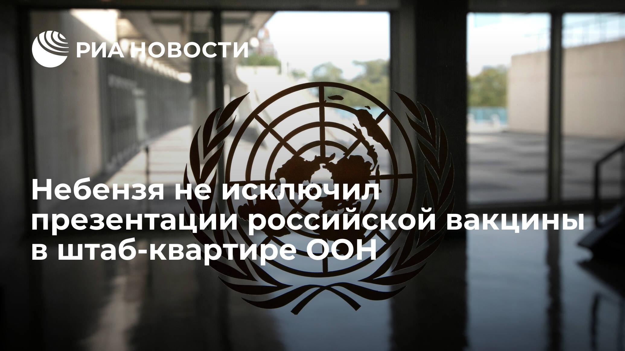 Небензя не исключил презентации российской вакцины в штаб-квартире...
