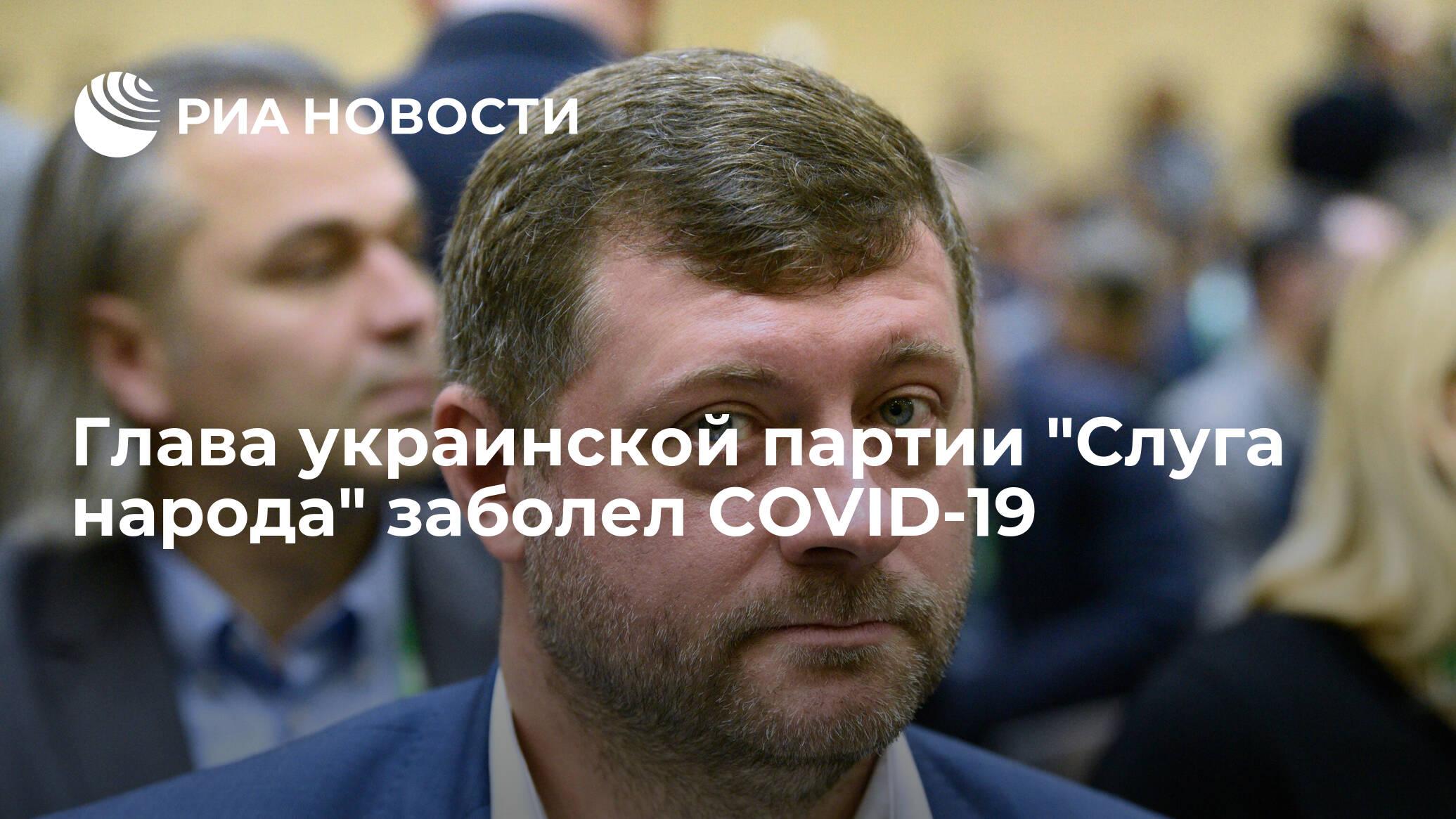 Глава украинской партии `Слуга народа` заболел COVID-19