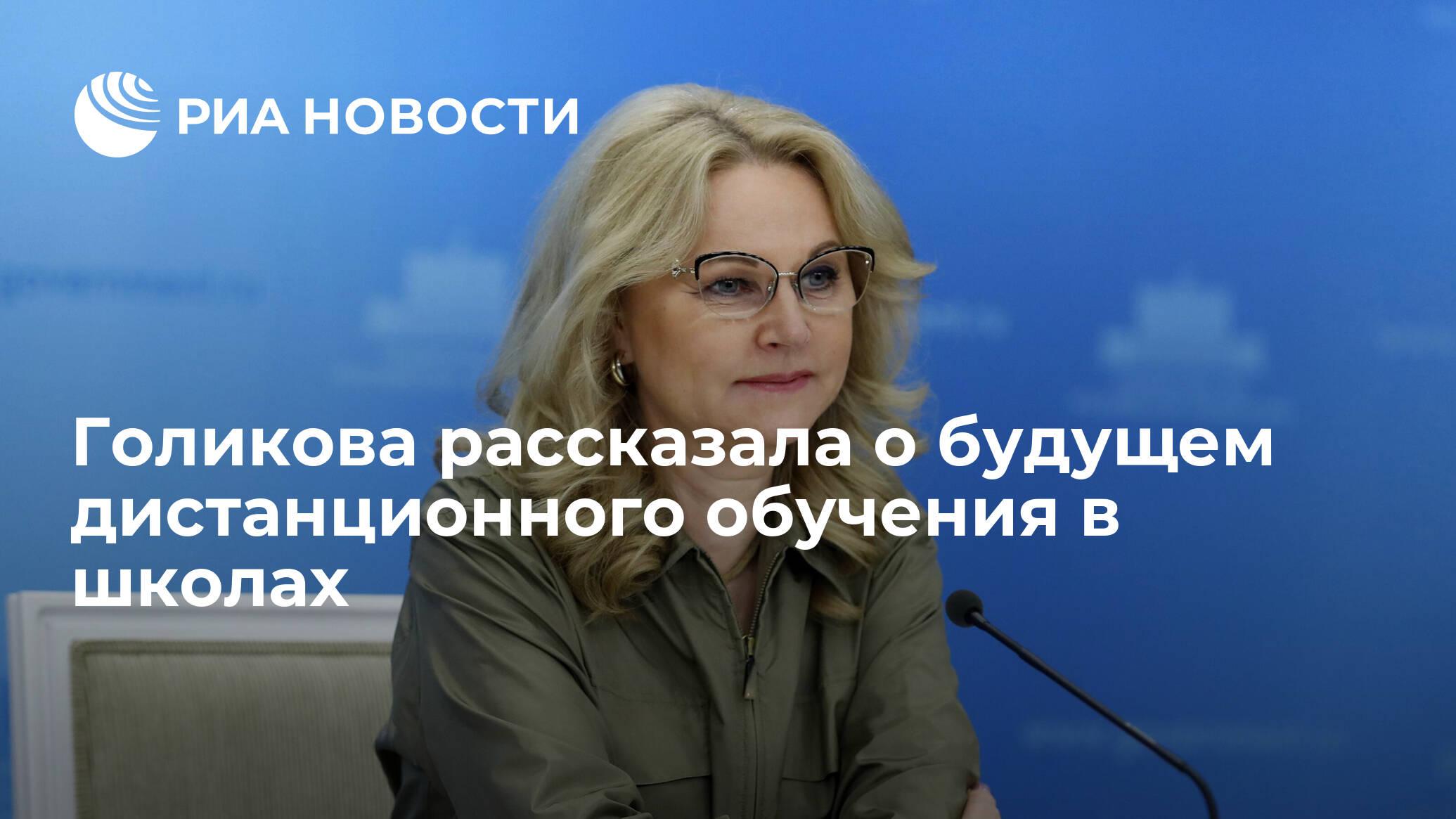 Голикова рассказала о будущем дистанционного обучения в школах
