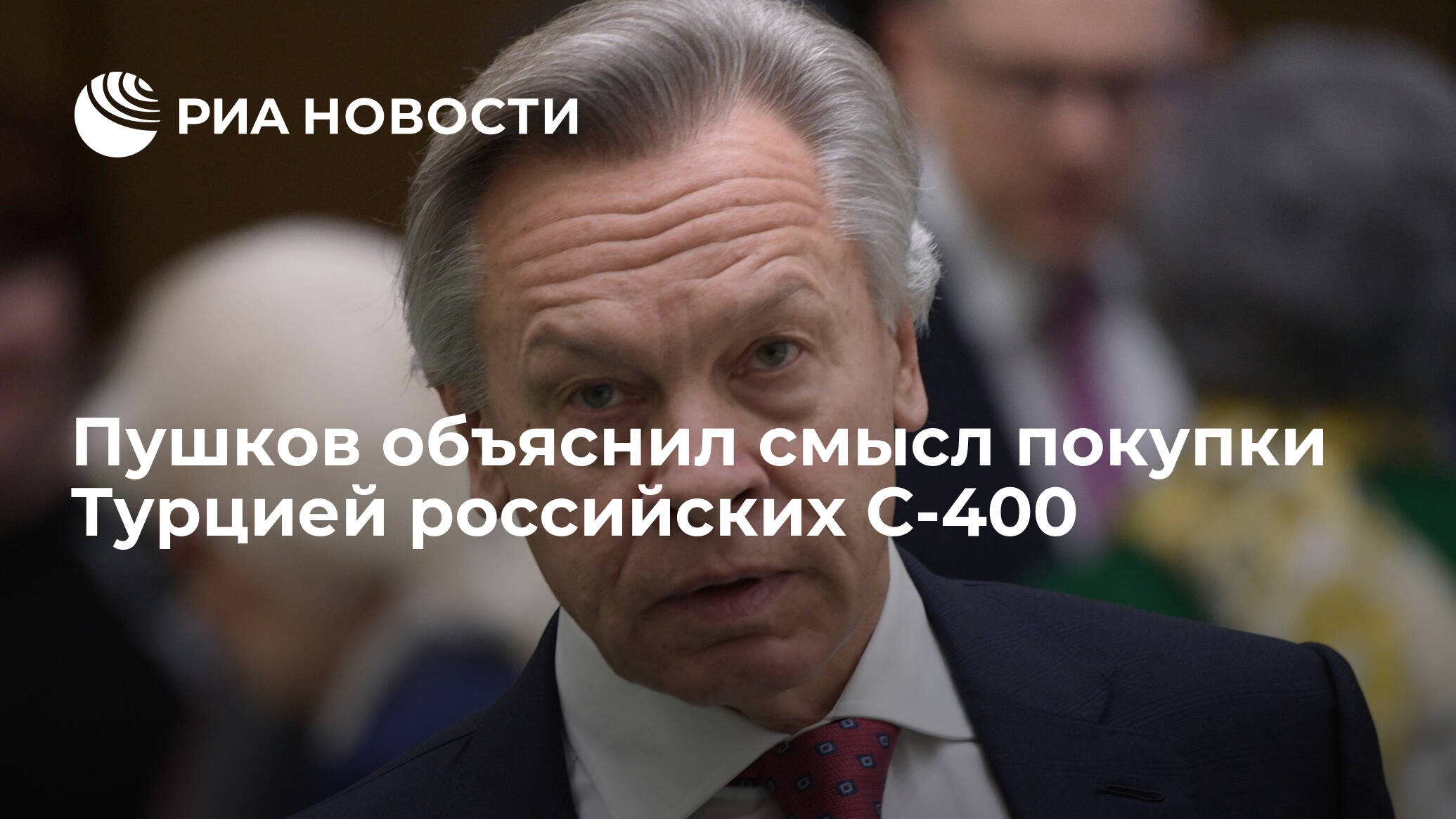 Пушков объяснил смысл покупки Турцией российских С-400