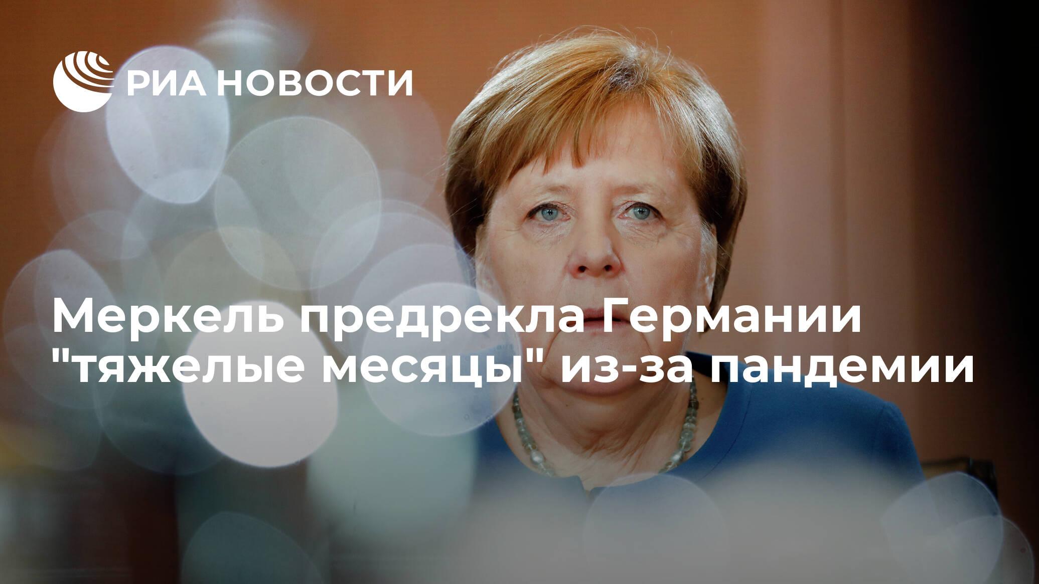 """Меркель предрекла Германии """"тяжелые месяцы"""" из-за пандемии - РИА Новости, 24.10.2020"""