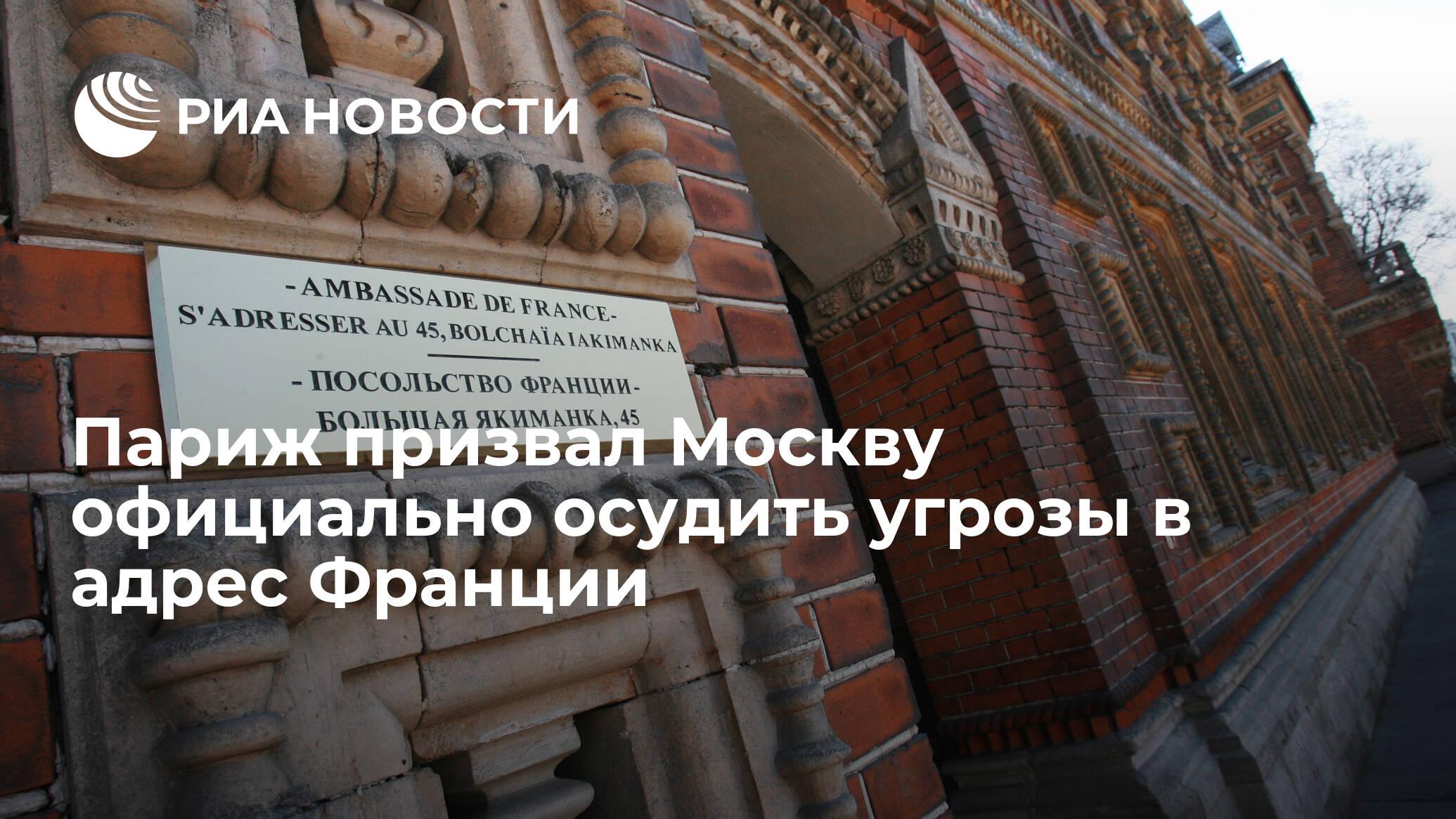 Париж призвал Москву официально осудить угрозы в адрес Франции