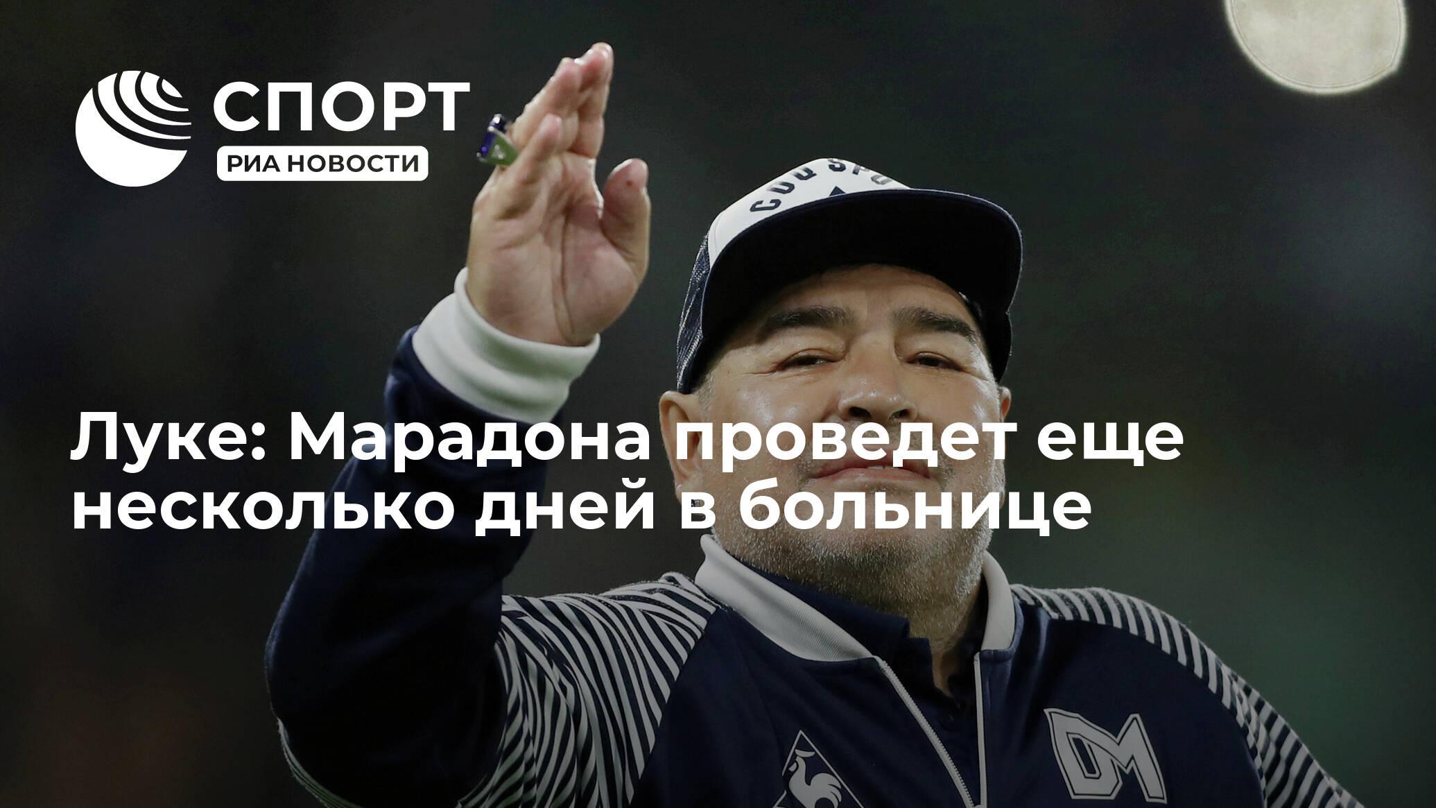 Photo of Луке: Марадона проведет еще несколько дней в больнице | Спорт РИА Новости