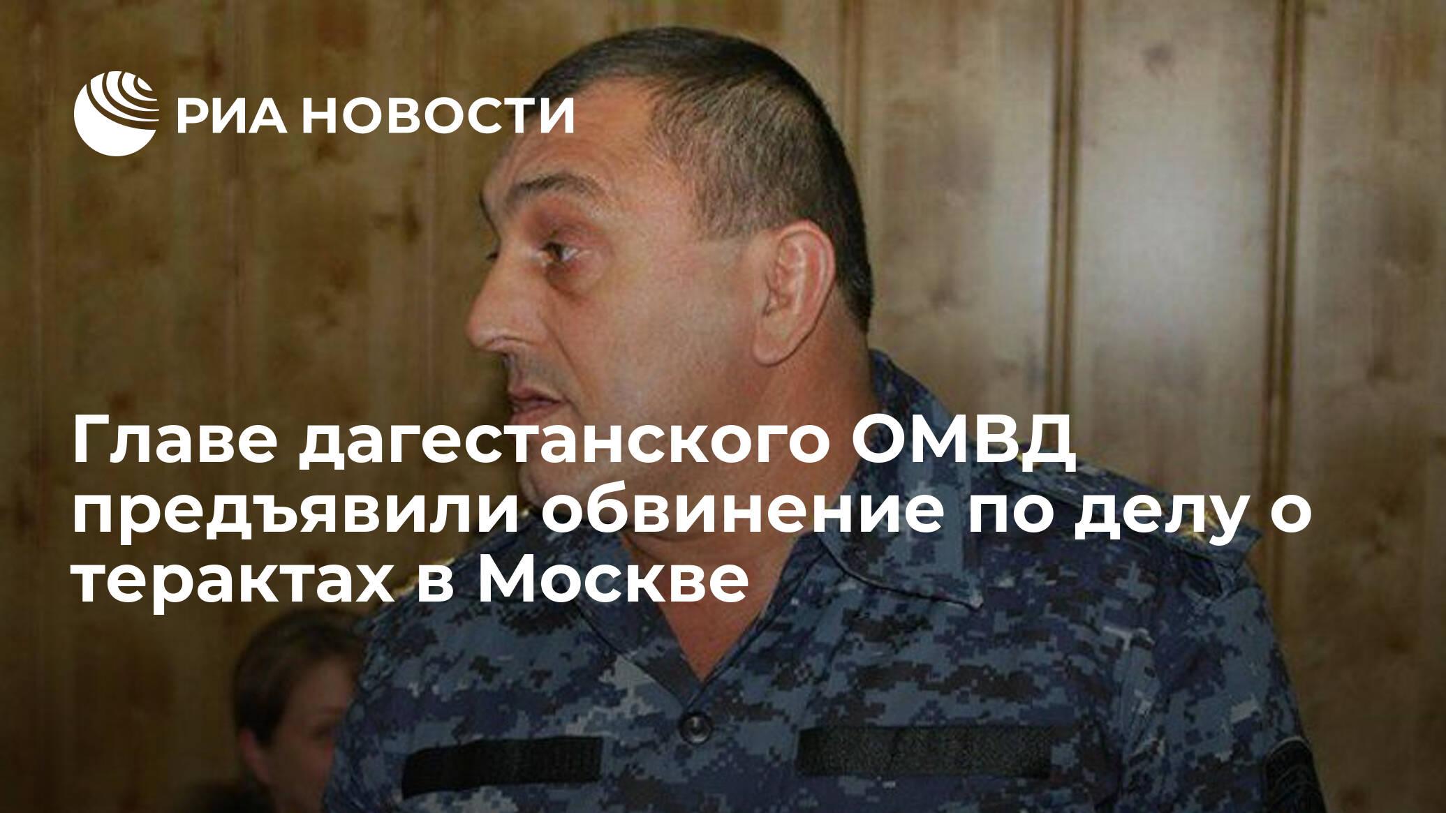 Главе дагестанского ОМВД предъявили обвинение по делу о терактах в Москве