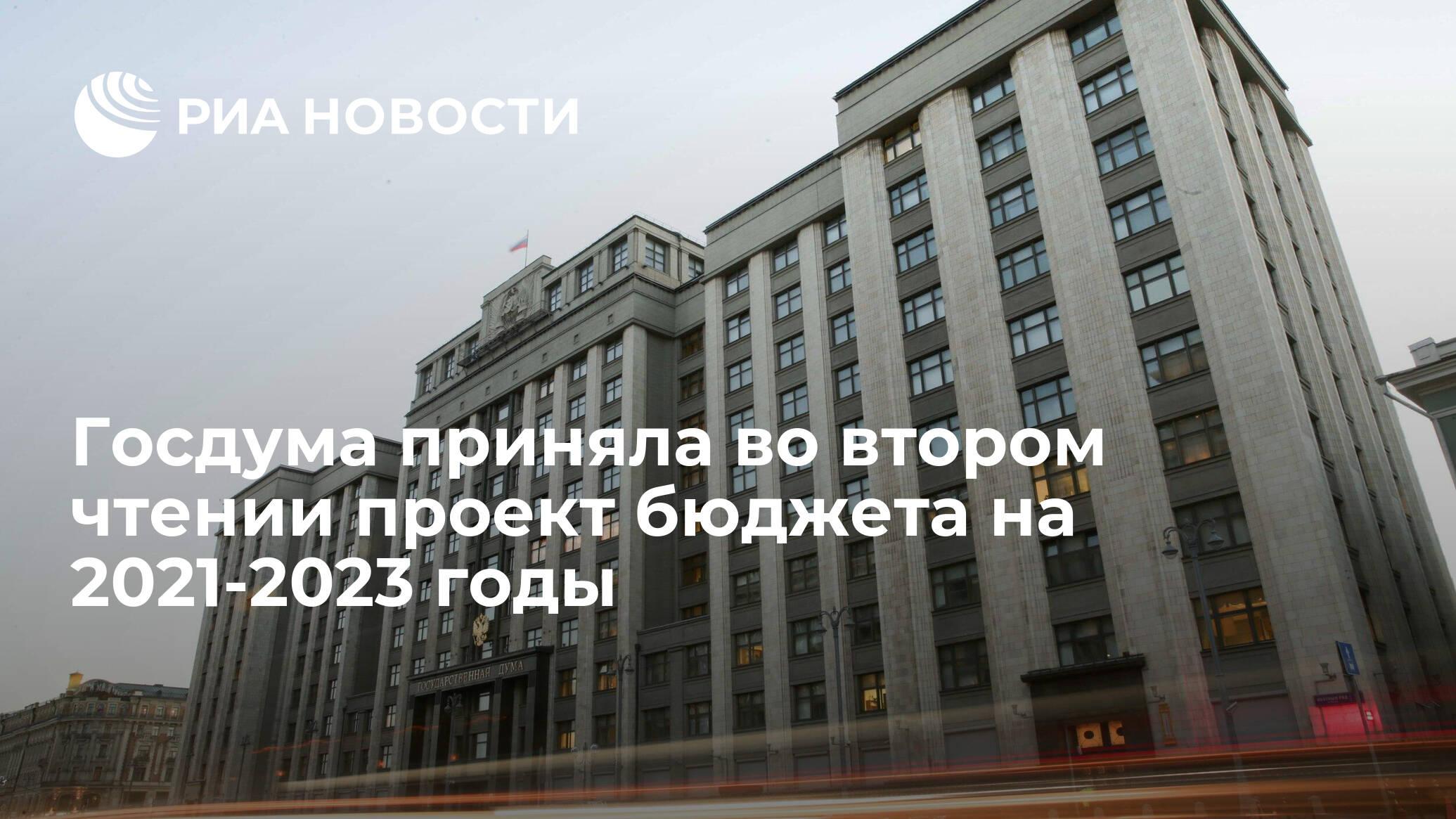 Госдума приняла во втором чтении проект бюджета на 2021-2023 годы