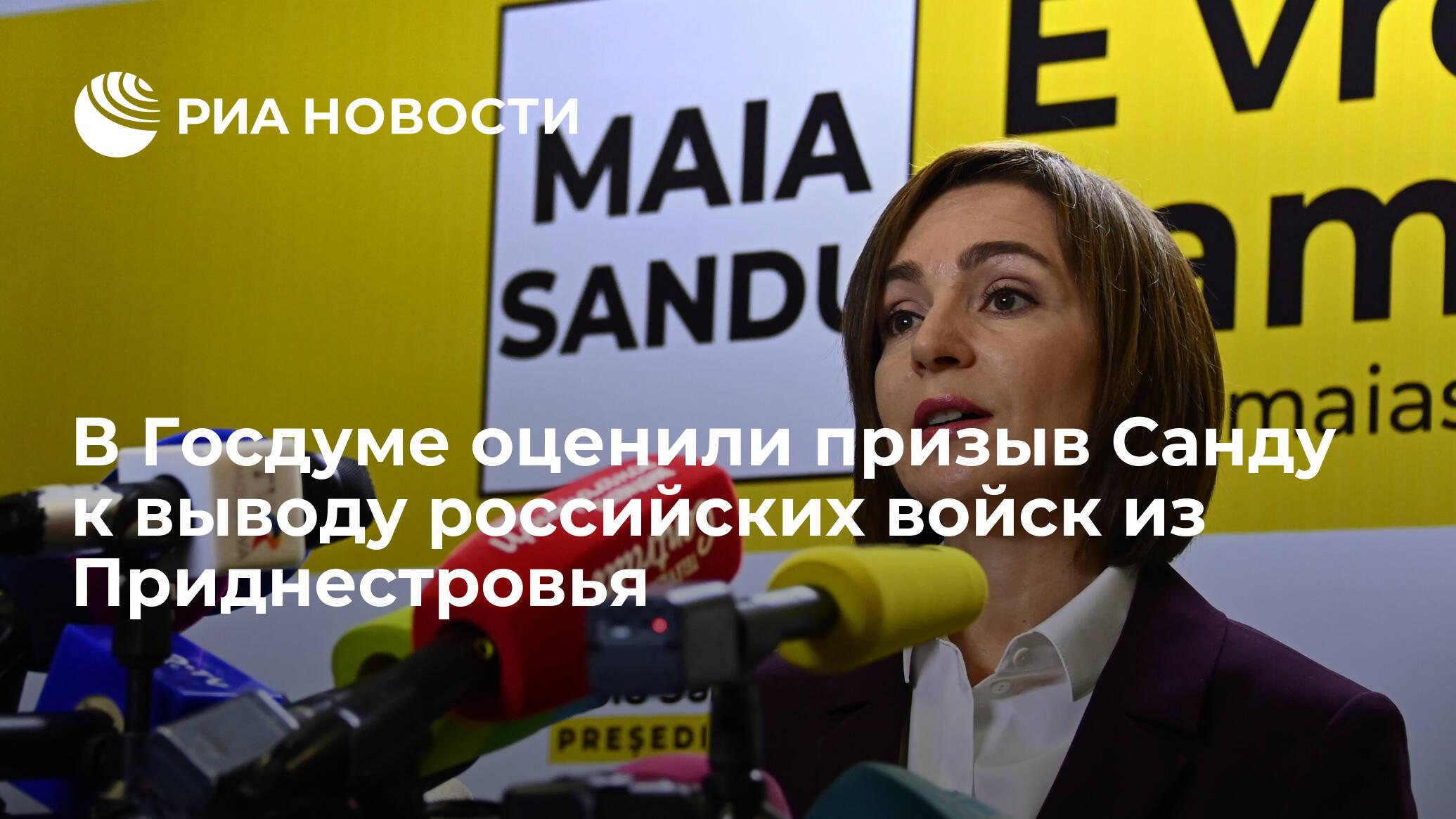 В Госдуме оценили призыв Санду к выводу российских войск из Приднестровья