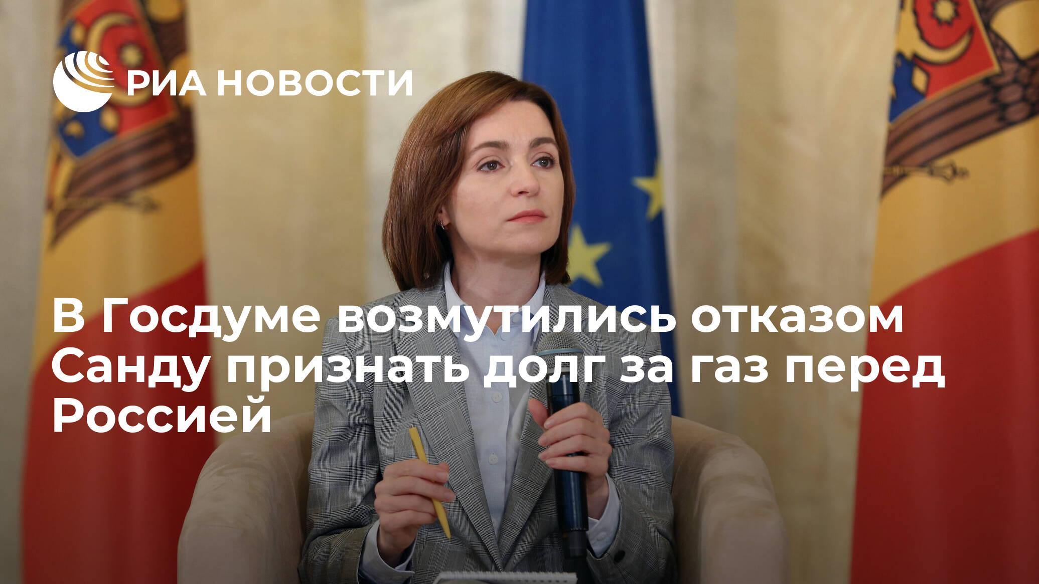 В Госдуме резко ответили на слова Санду о