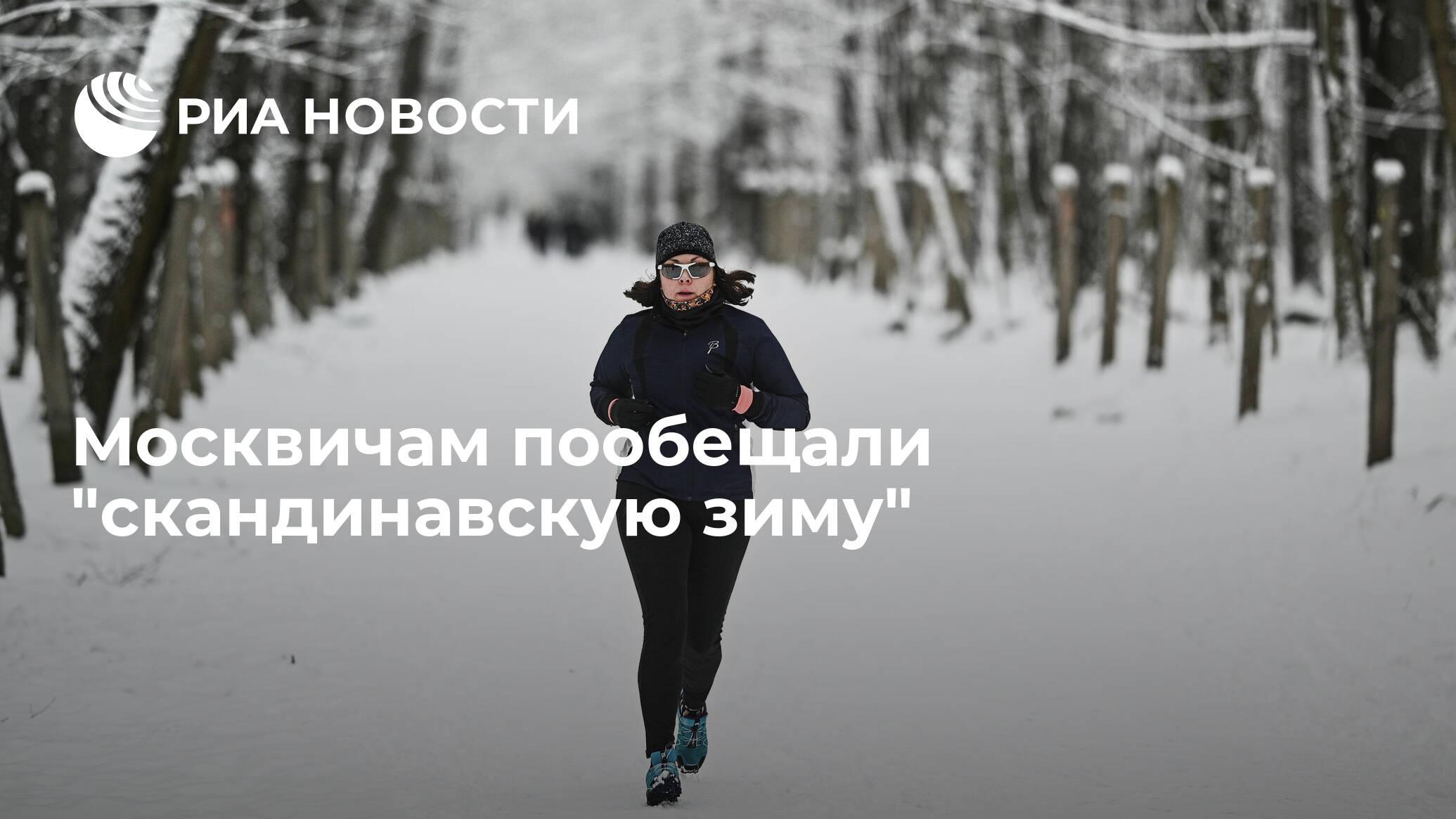 "Москвичам пообещали ""скандинавскую зиму"""