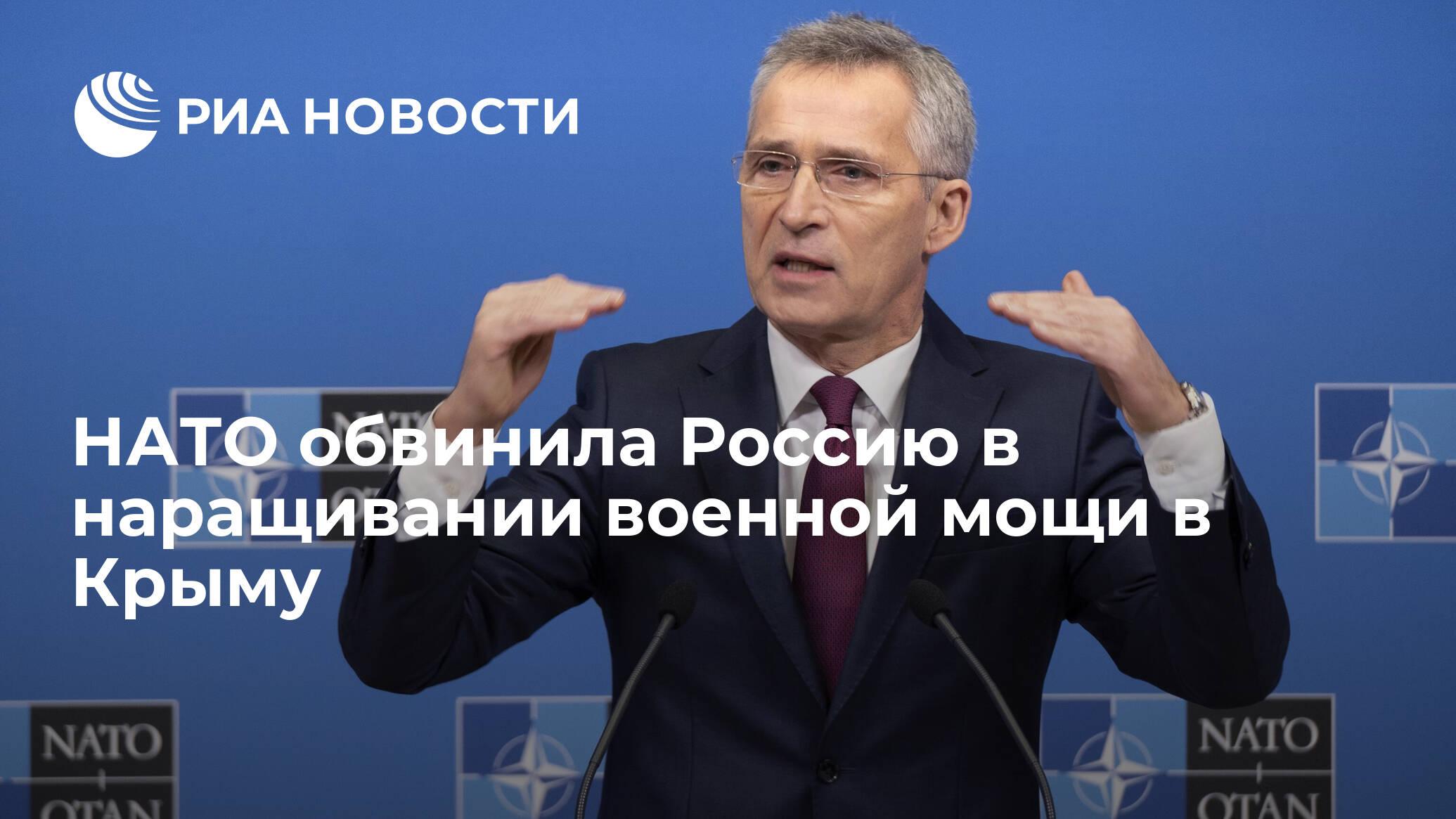 НАТО обвинила Россию в наращивании военной мощи в Крыму