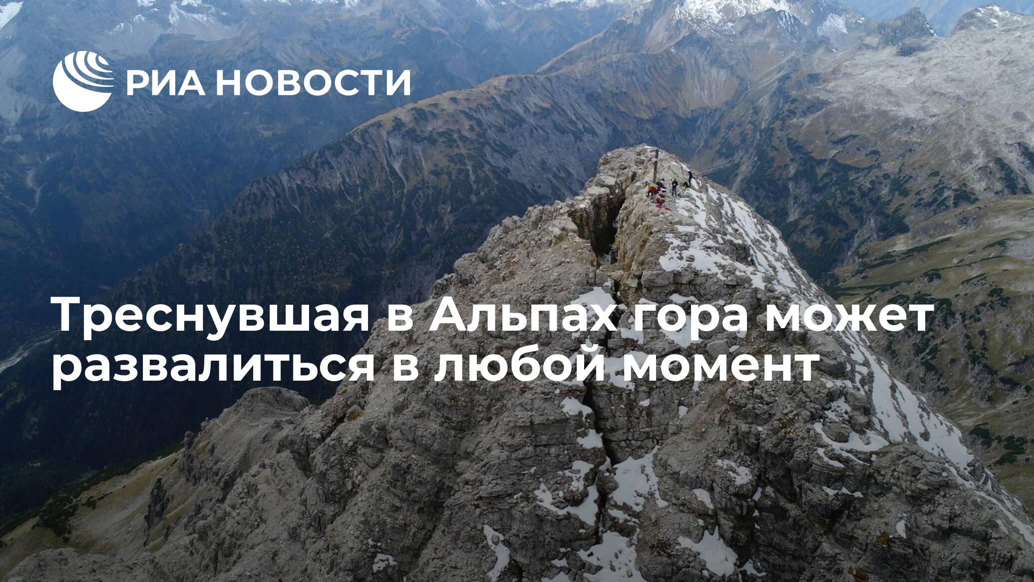 Треснувшая в Альпах гора может развалиться в любой момент