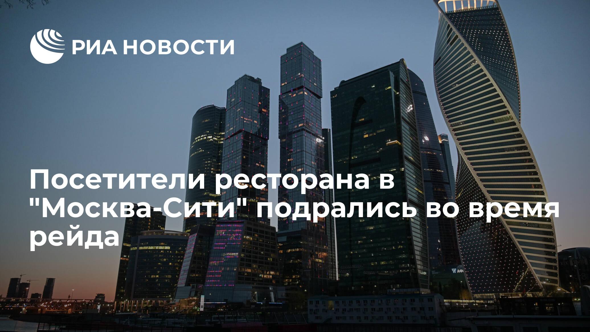 Посетители ресторана в «Москва-Сити» подрались во время рейда