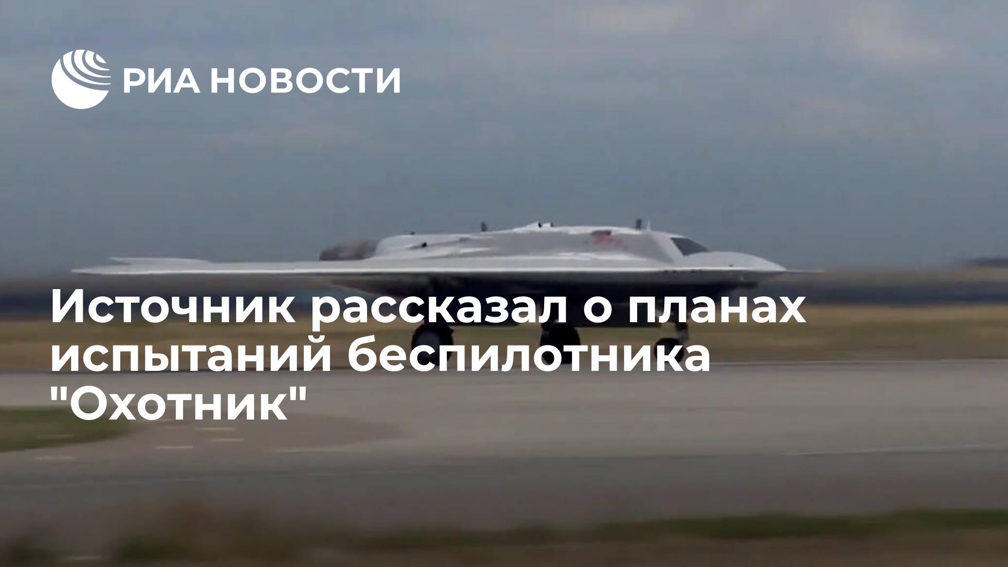 Источник рассказал о планах испытаний беспилотника «Охотник»