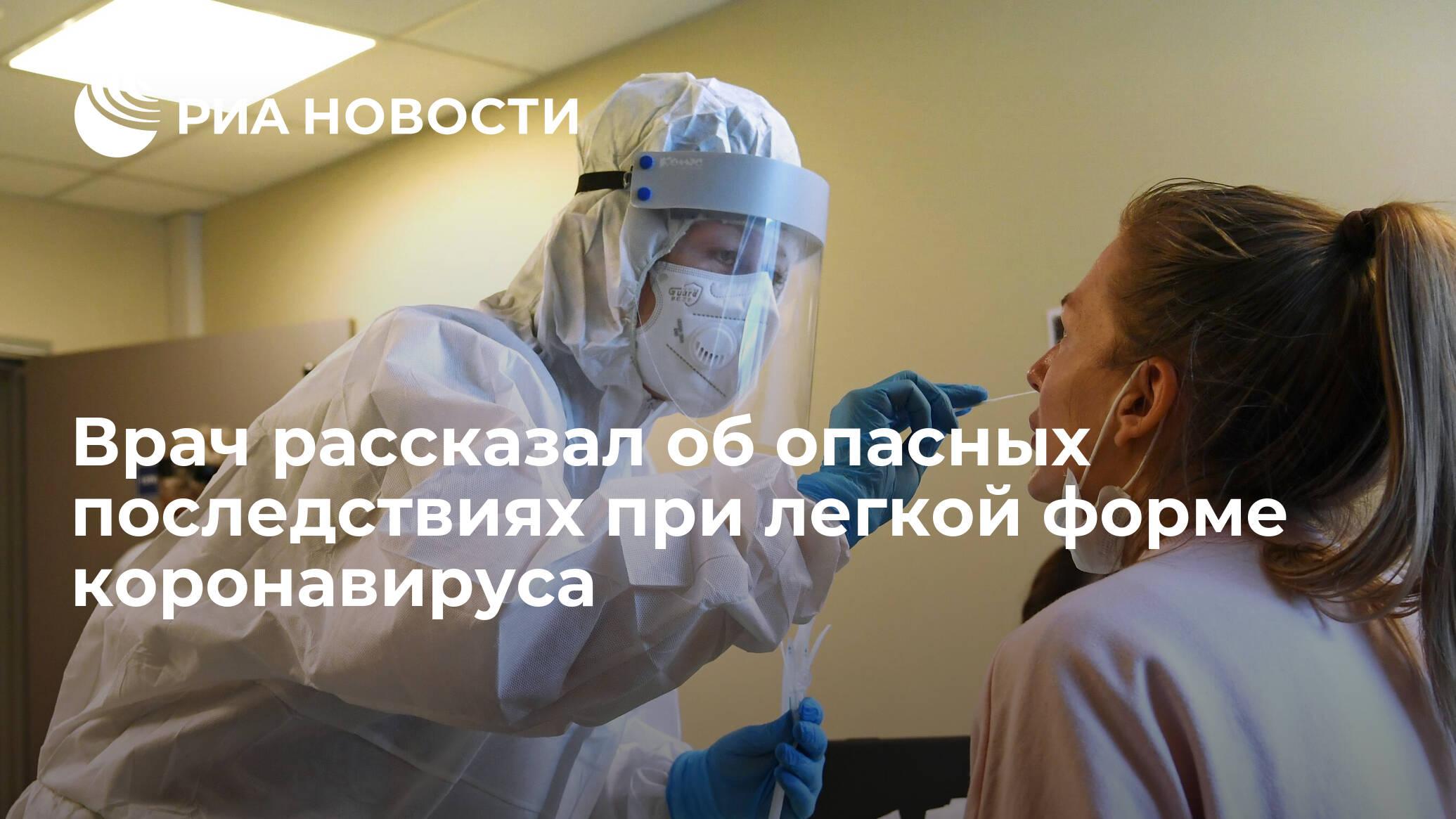 Врач рассказал об опасных последствиях при легкой форме коронавируса