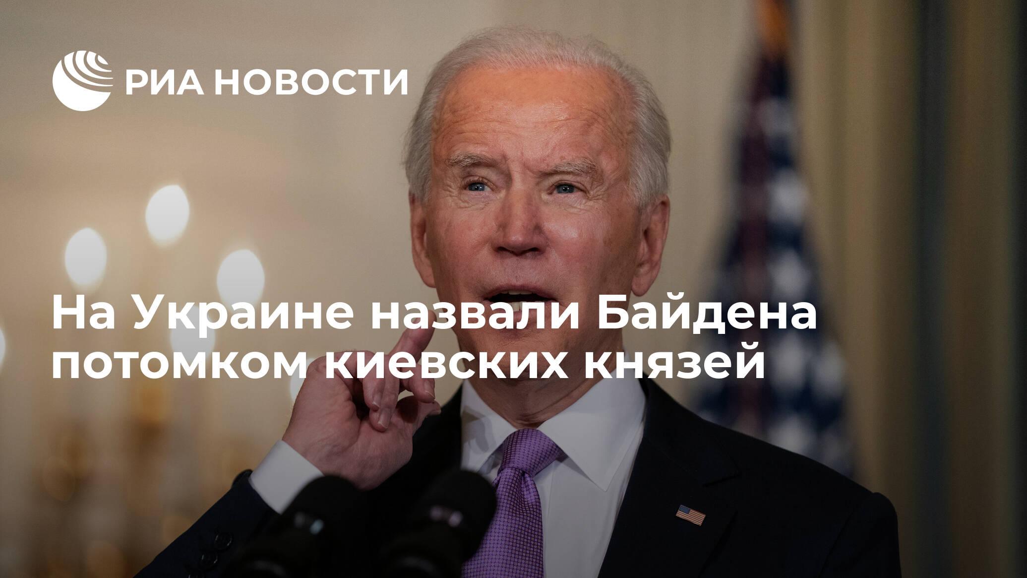На Украине назвали Байдена потомком киевских князей