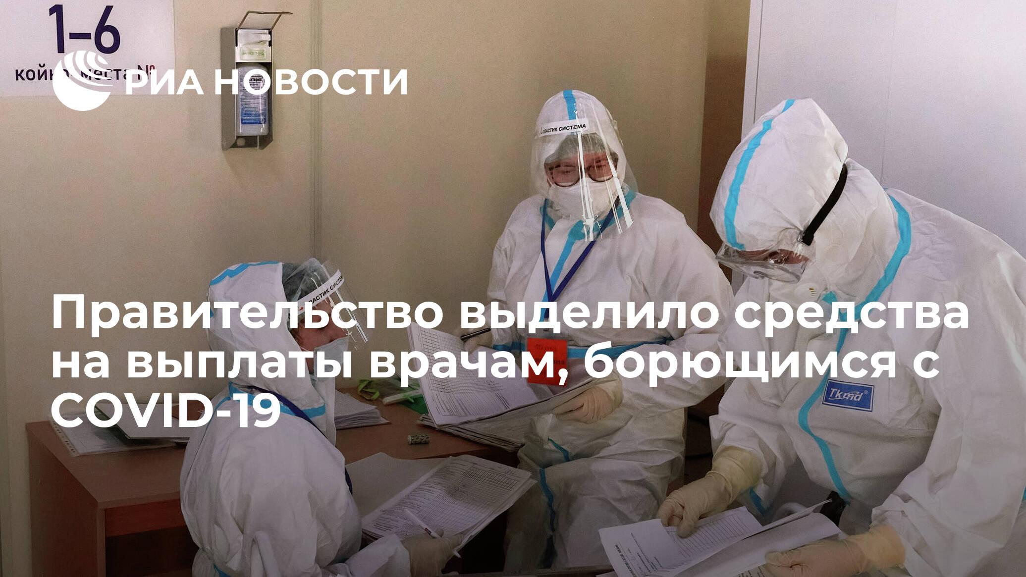 Правительство выделило средства на выплаты врачам, борющимся с COVID-19