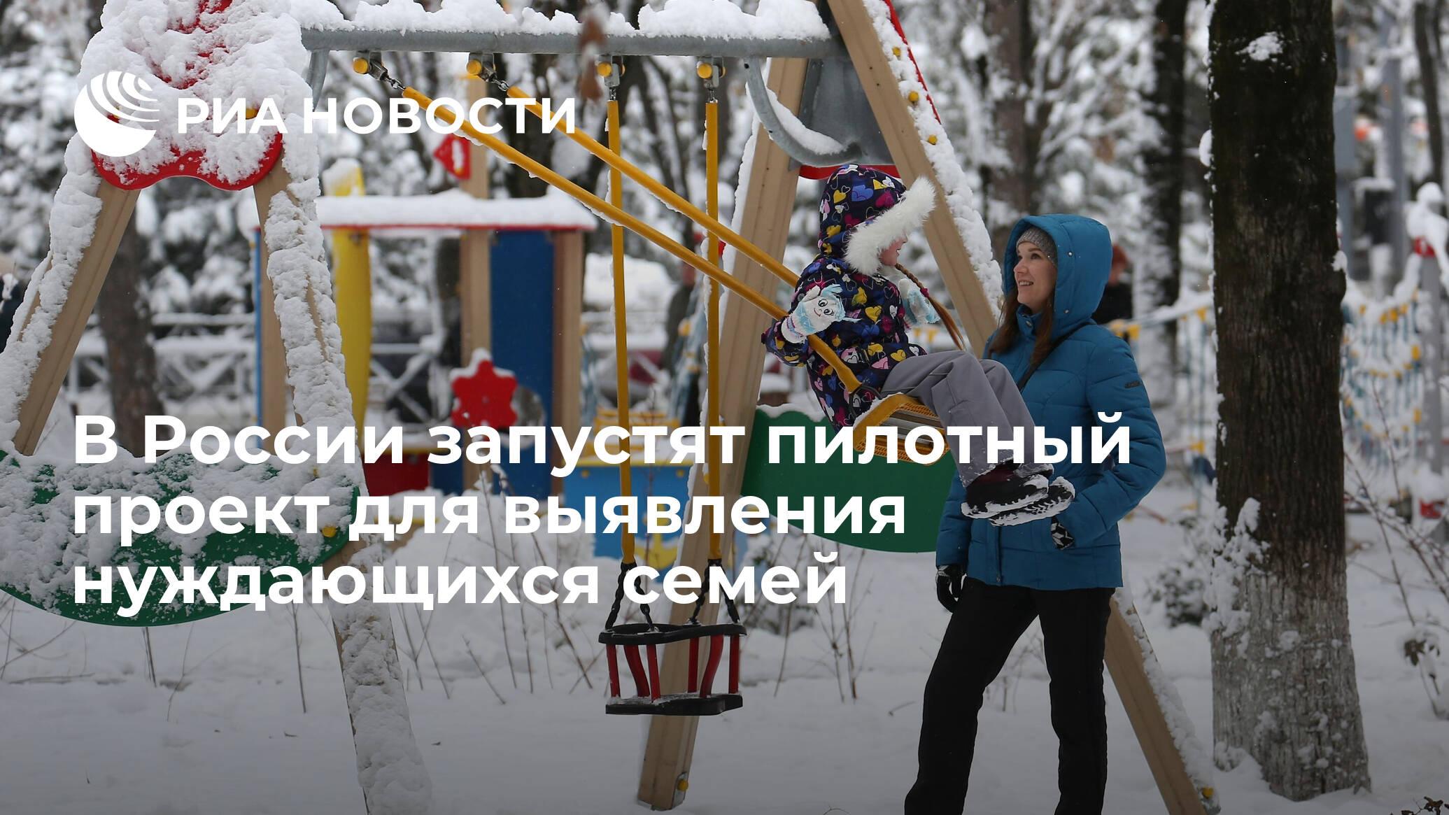 В России запустят пилотный проект для выявления нуждающихся семей