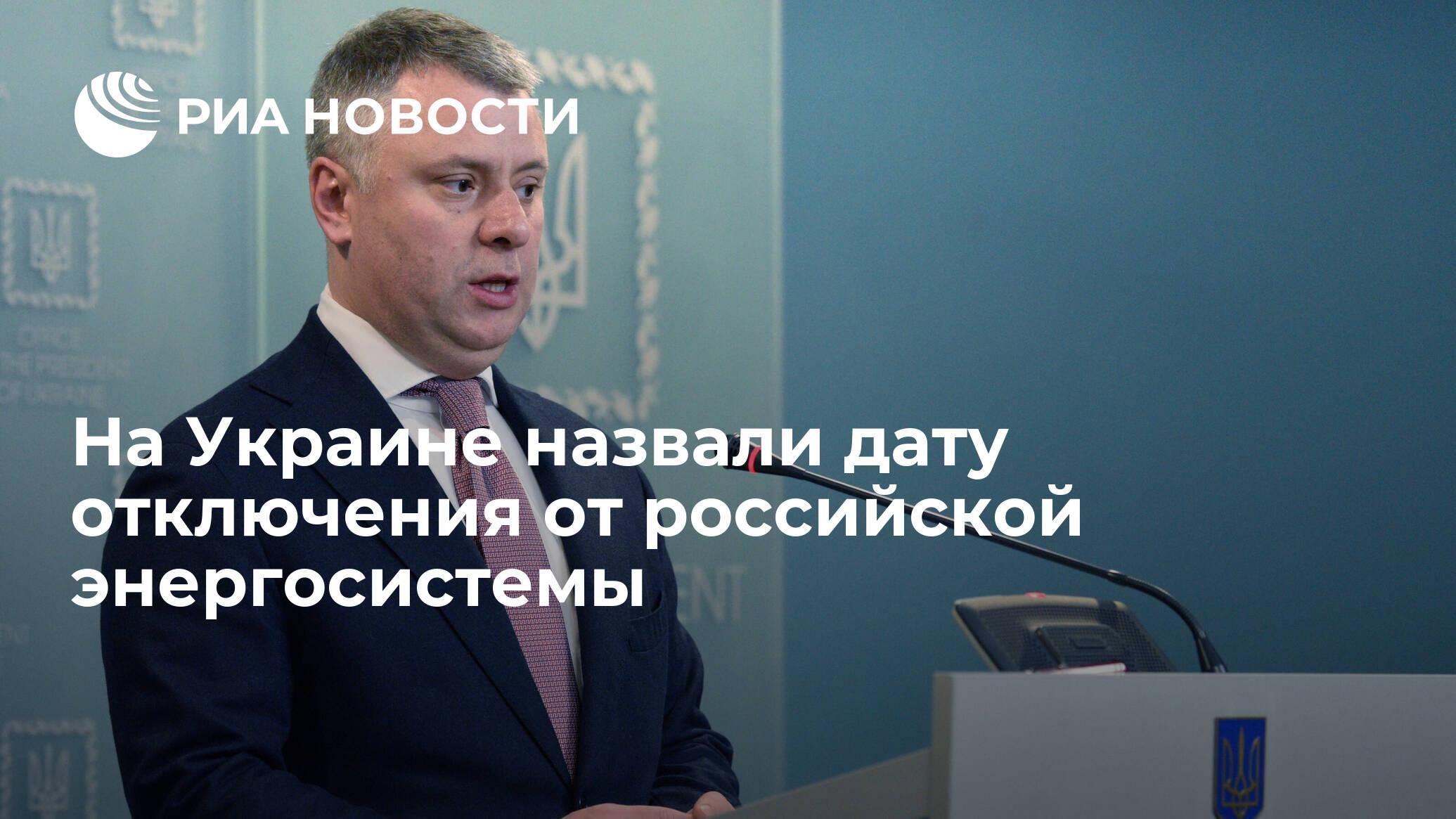 На Украине назвали дату отключения от российской энергосистемы