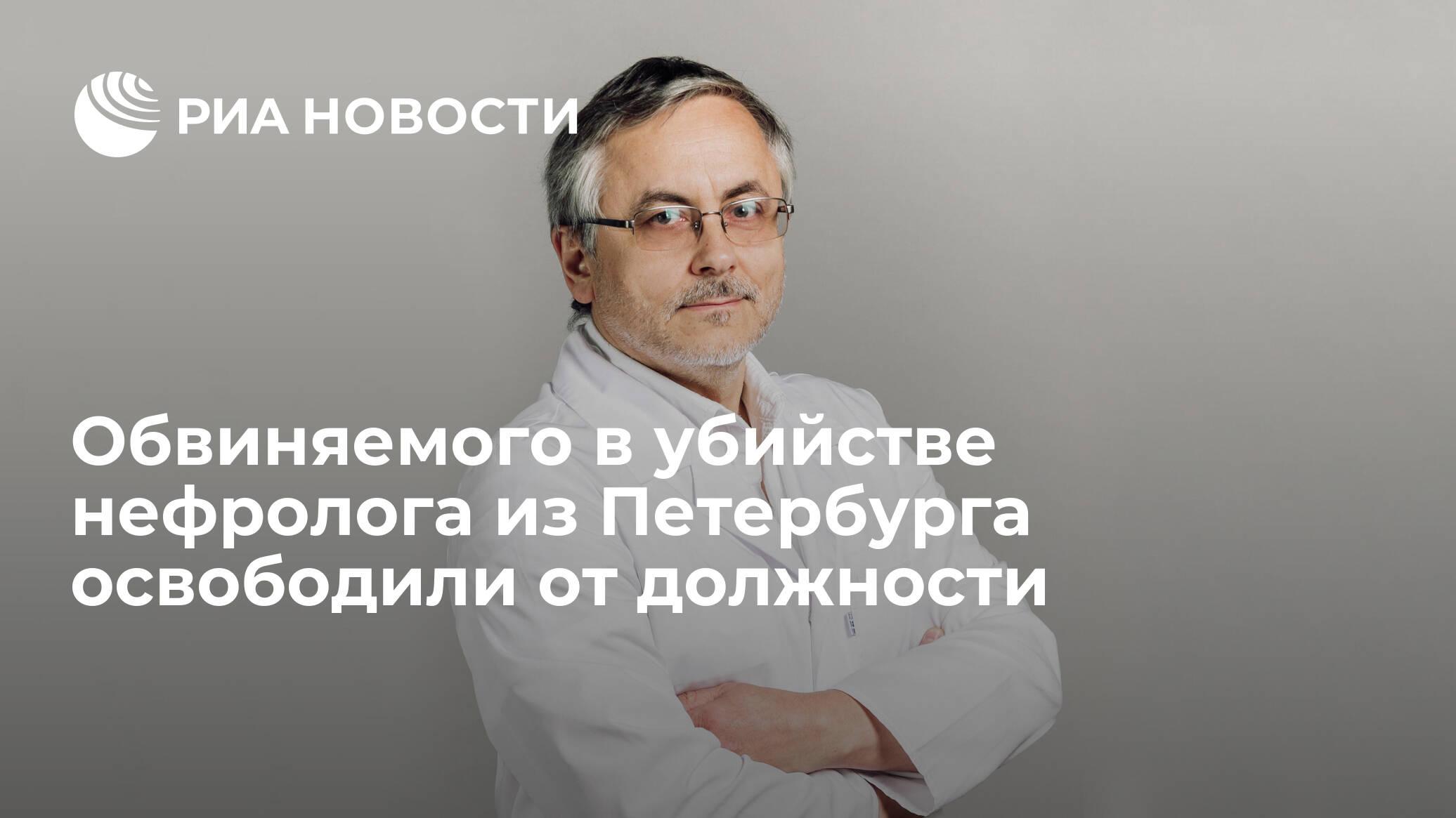 Обвиняемого в убийстве нефролога из Петербурга освободили от должности