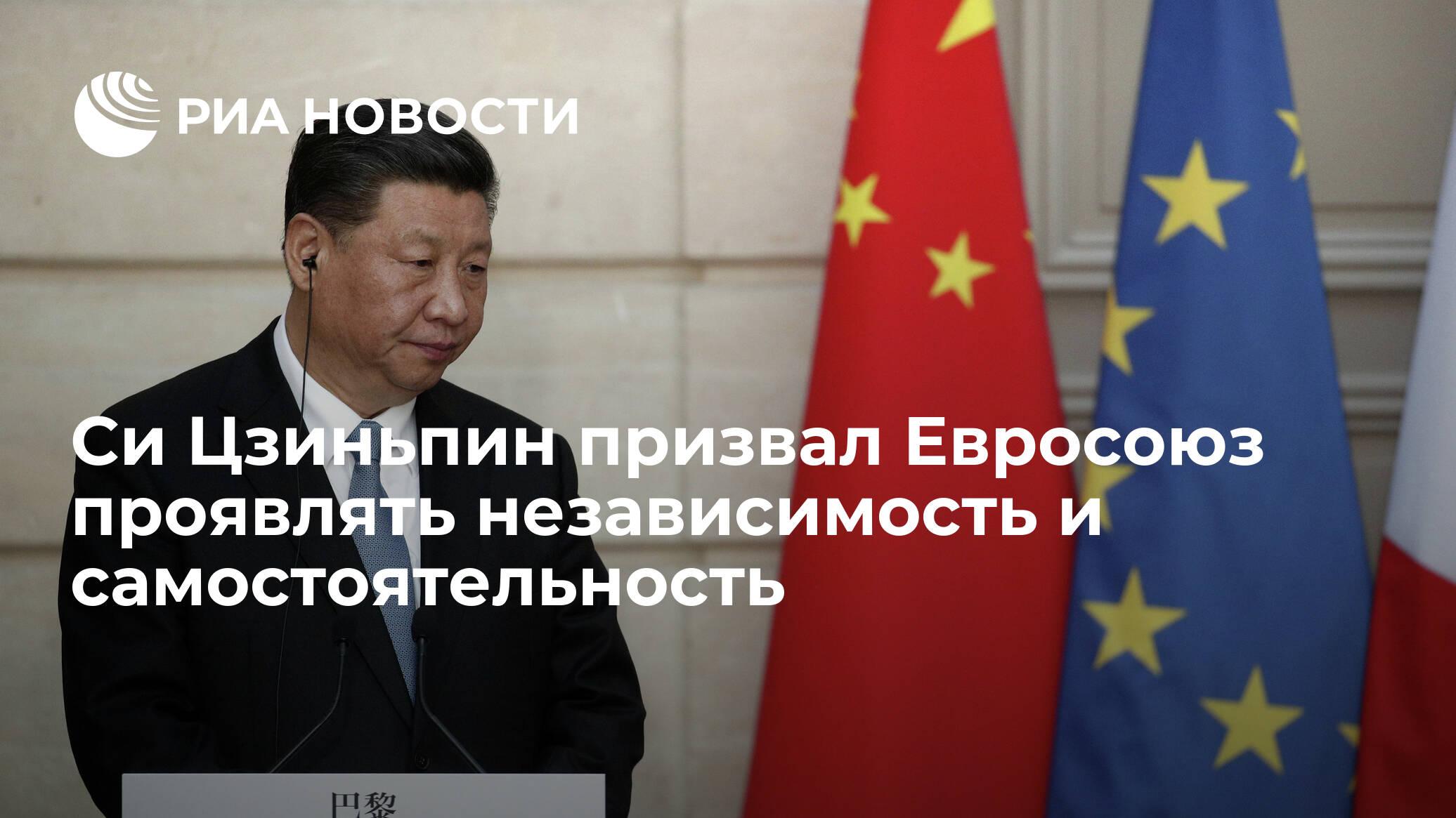 Си Цзиньпин призвал Евросоюз проявлять независимость и самостоятельность