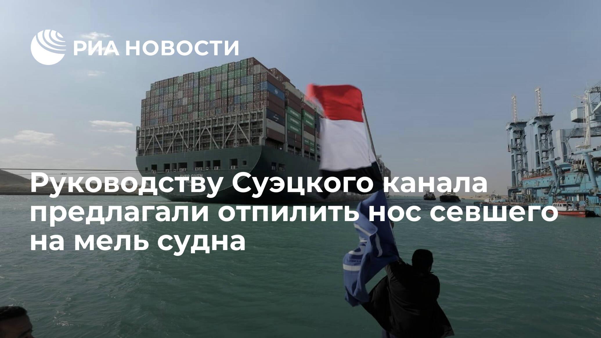 Руководству Суэцкого канала предлагали отпилить нос севшего на мель судна