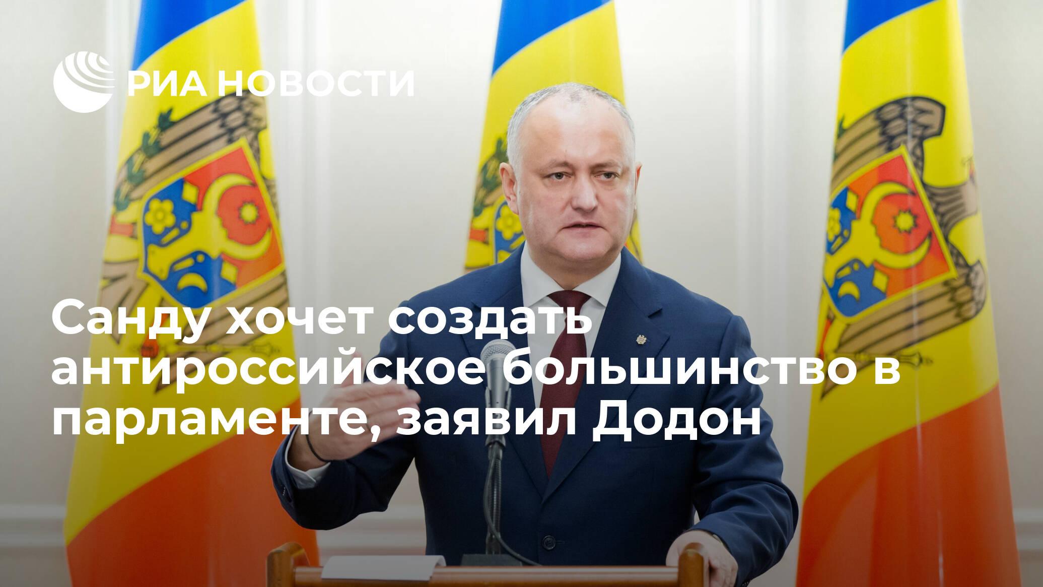 Санду хочет создать антироссийское большинство в парламенте, заявил Додон
