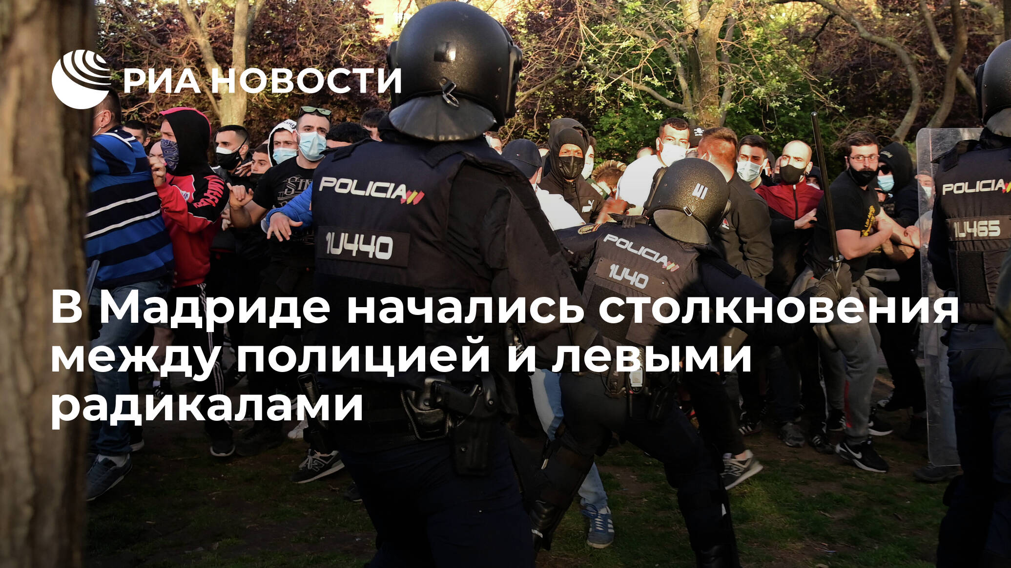 В Мадриде начались столкновения между полицией и левыми радикалами