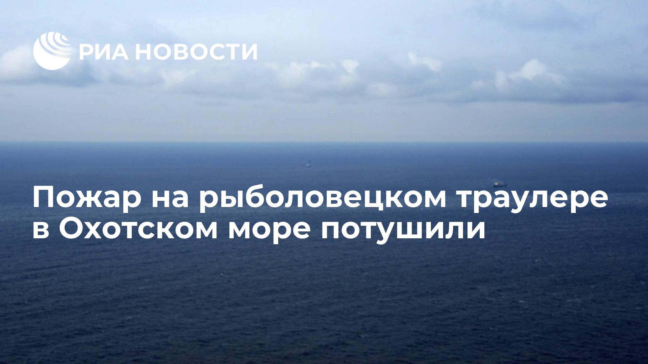 Пожар на рыболовецком траулере в Охотском море потушили