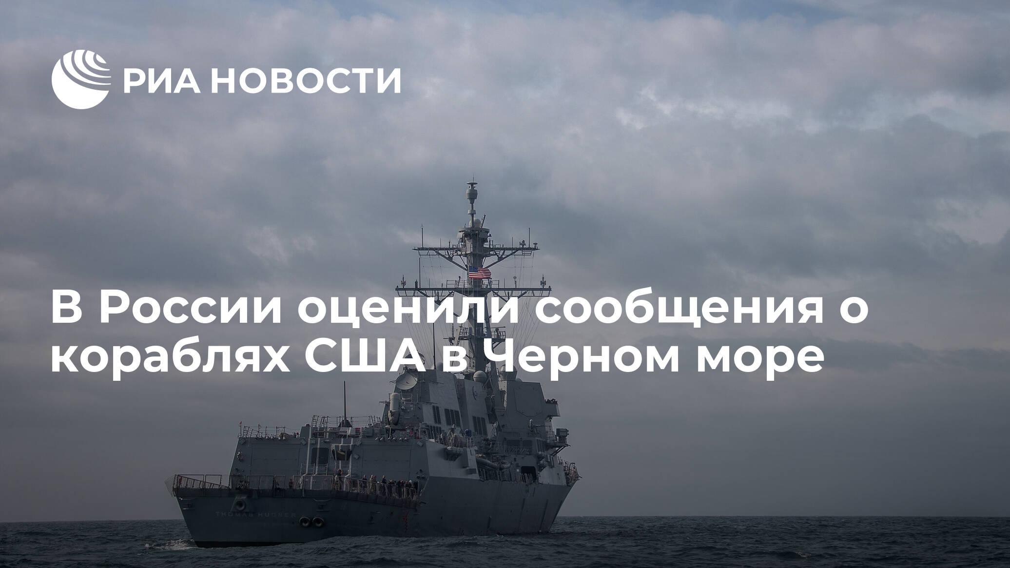 Депутат Госдумы Панина оценила сообщение о кораблях США в Черное море