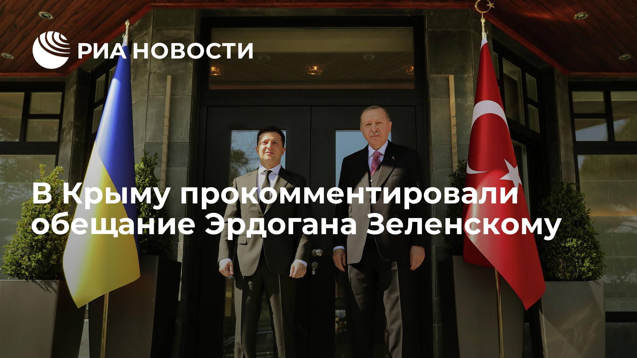 В Крыму прокомментировали обещание Эрдогана Зеленскому