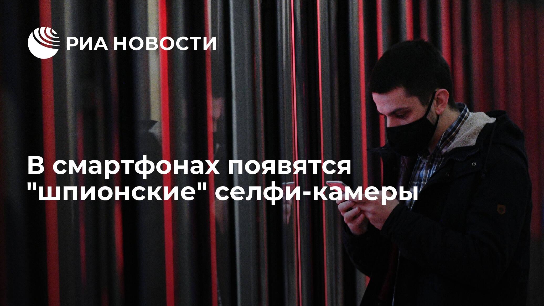 """В смартфонах появятся """"шпионские"""" селфи-камеры"""