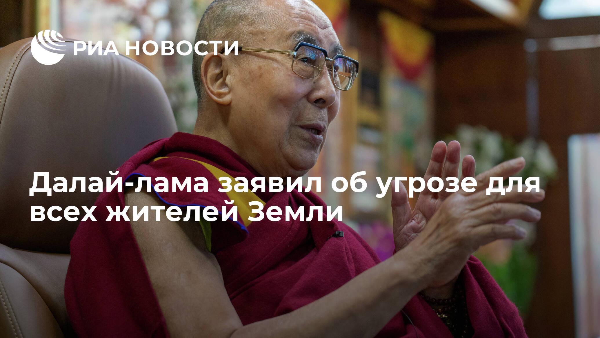Далай-лама заявил об угрозе для всех жителей Земли