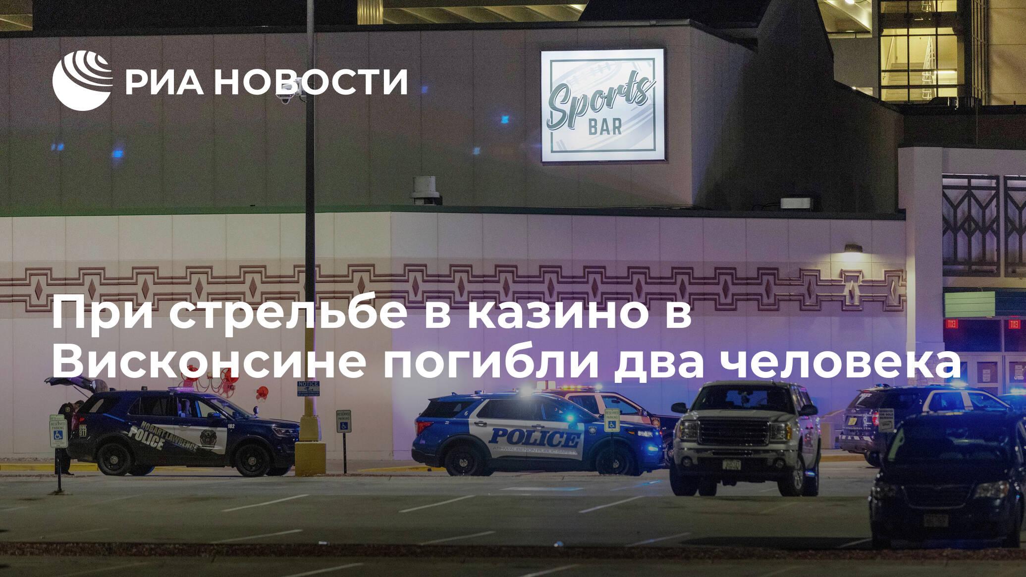 При стрельбе в казино в Висконсине погибли два человека
