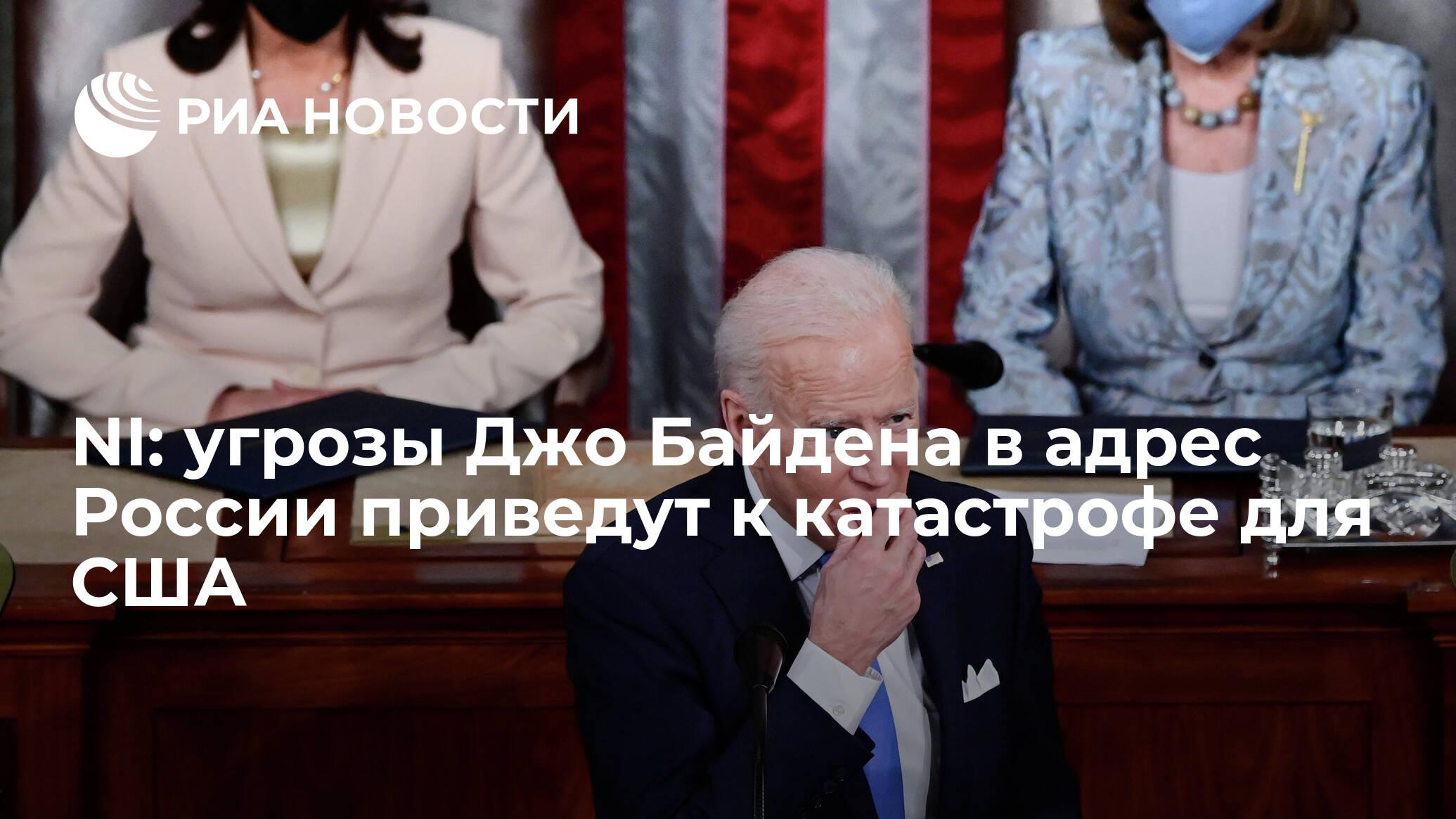 """NI предрек США катастрофу из-за попыток Байдена """"грозить Путину"""""""