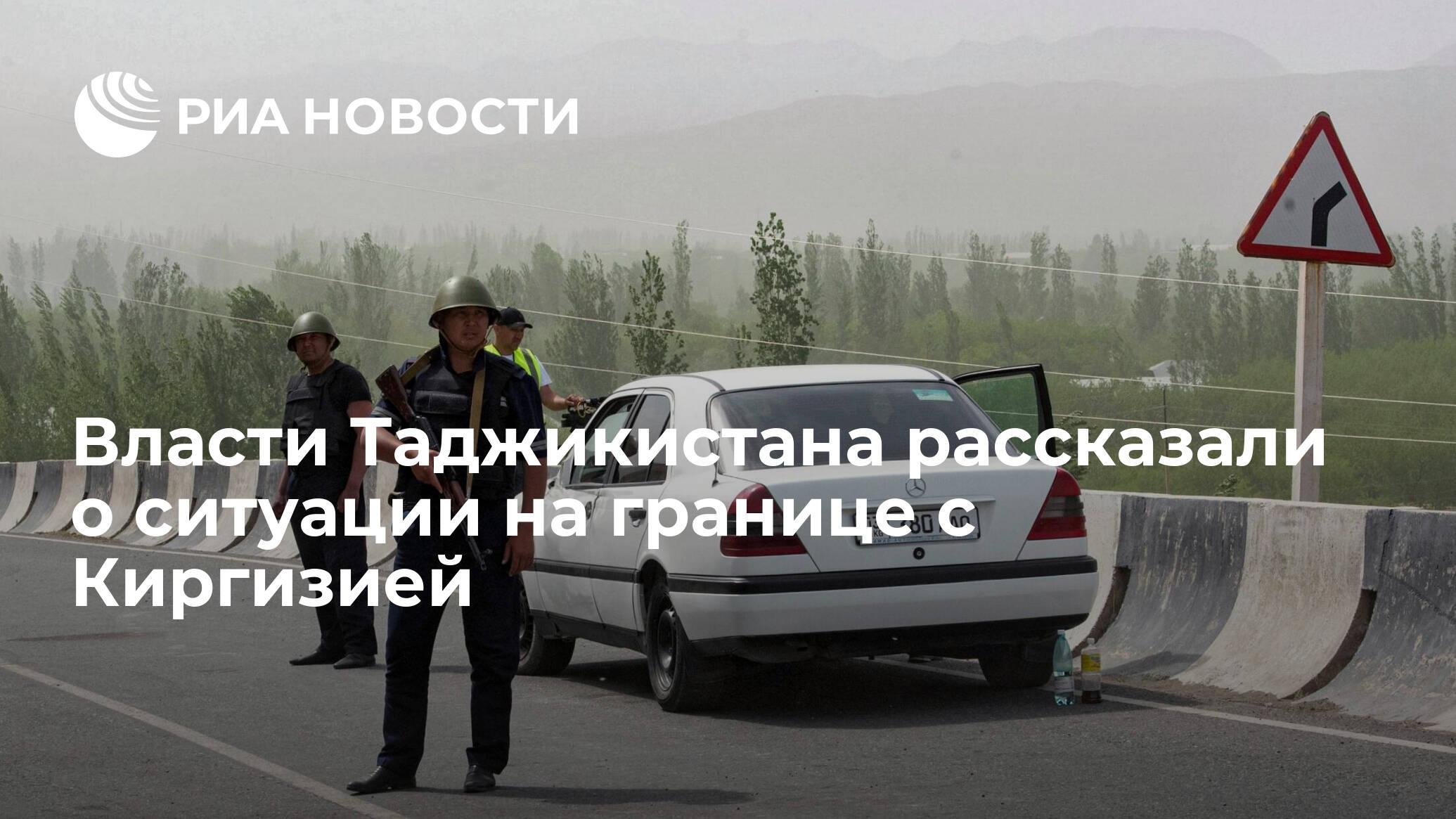 В Таджикистане рассказали о ситуации на границе с Киргизией