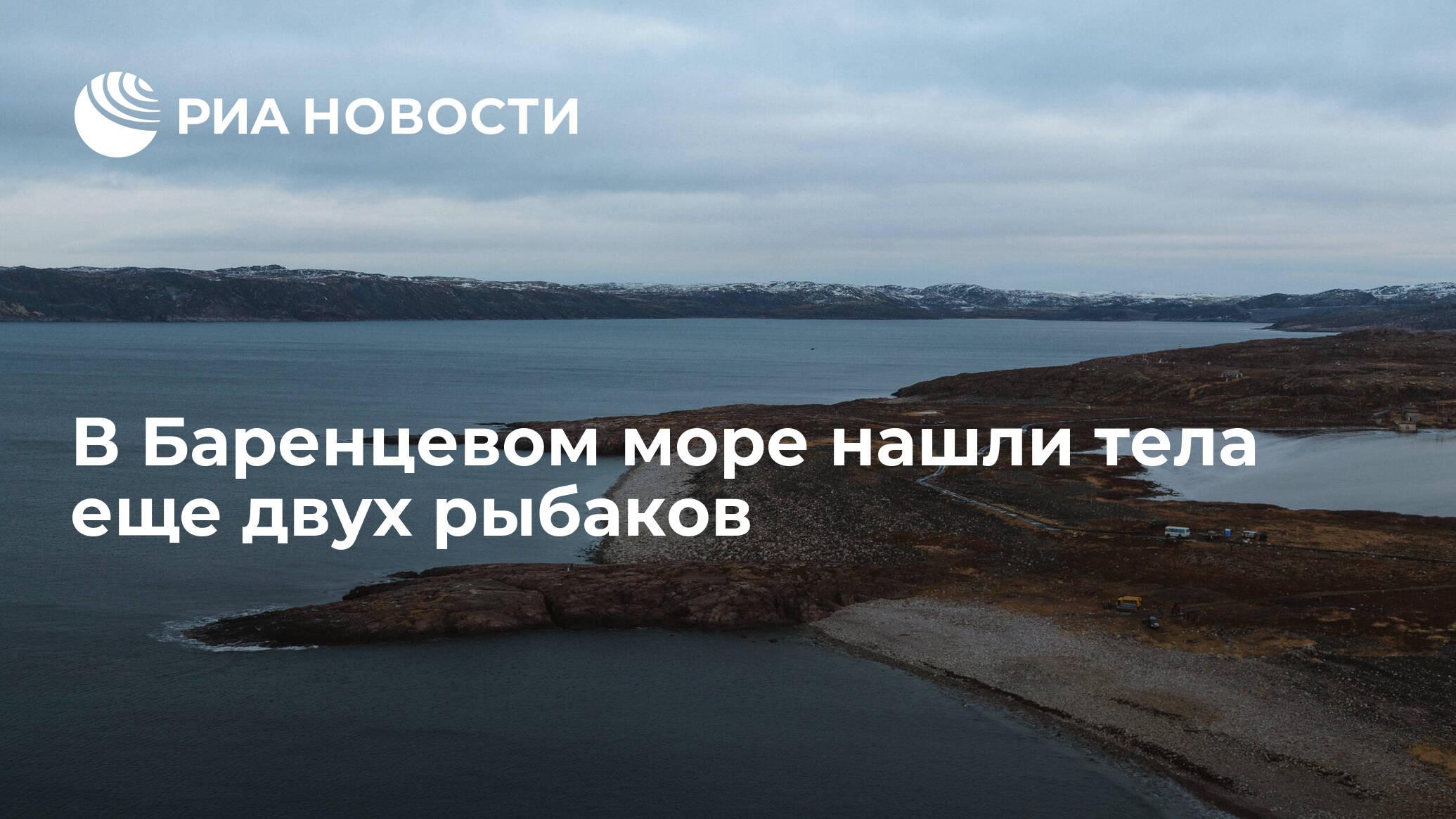 В Баренцевом море нашли тела еще двух рыбаков