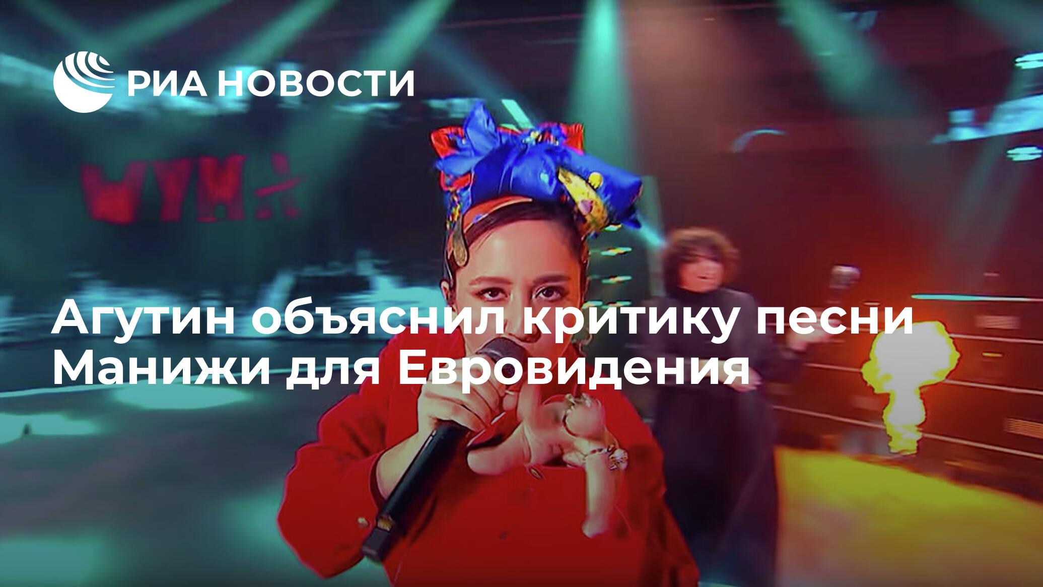Агутин объяснил критику песни Манижи для Евровидения