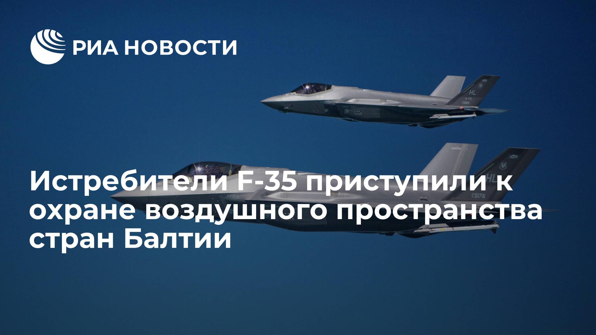 Истребители F-35 приступили к охране воздушного пространства стран Балтии