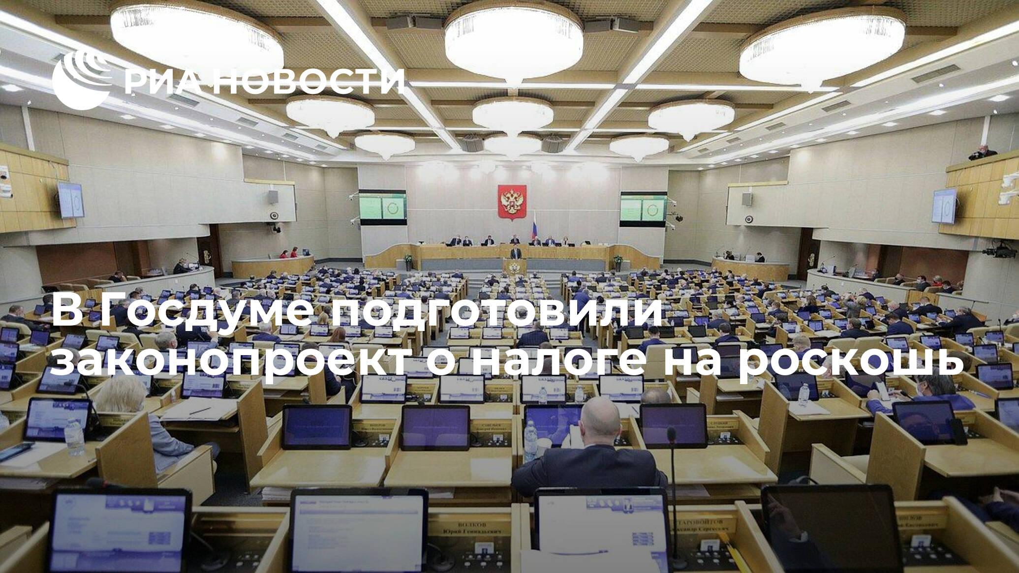В Госдуме подготовили законопроект о налоге на роскошь