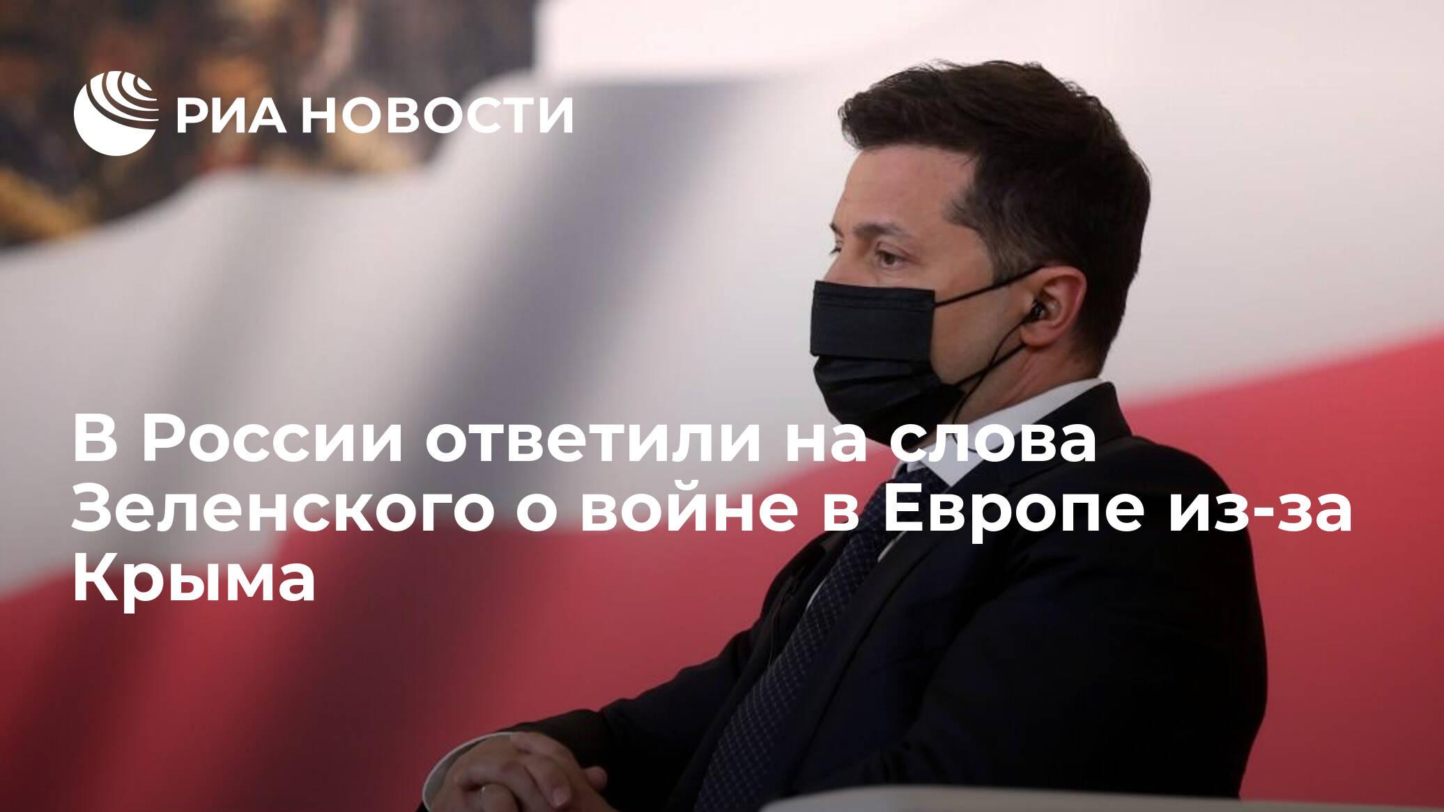 В России ответили на слова Зеленского о войне в Европе из-за Крыма