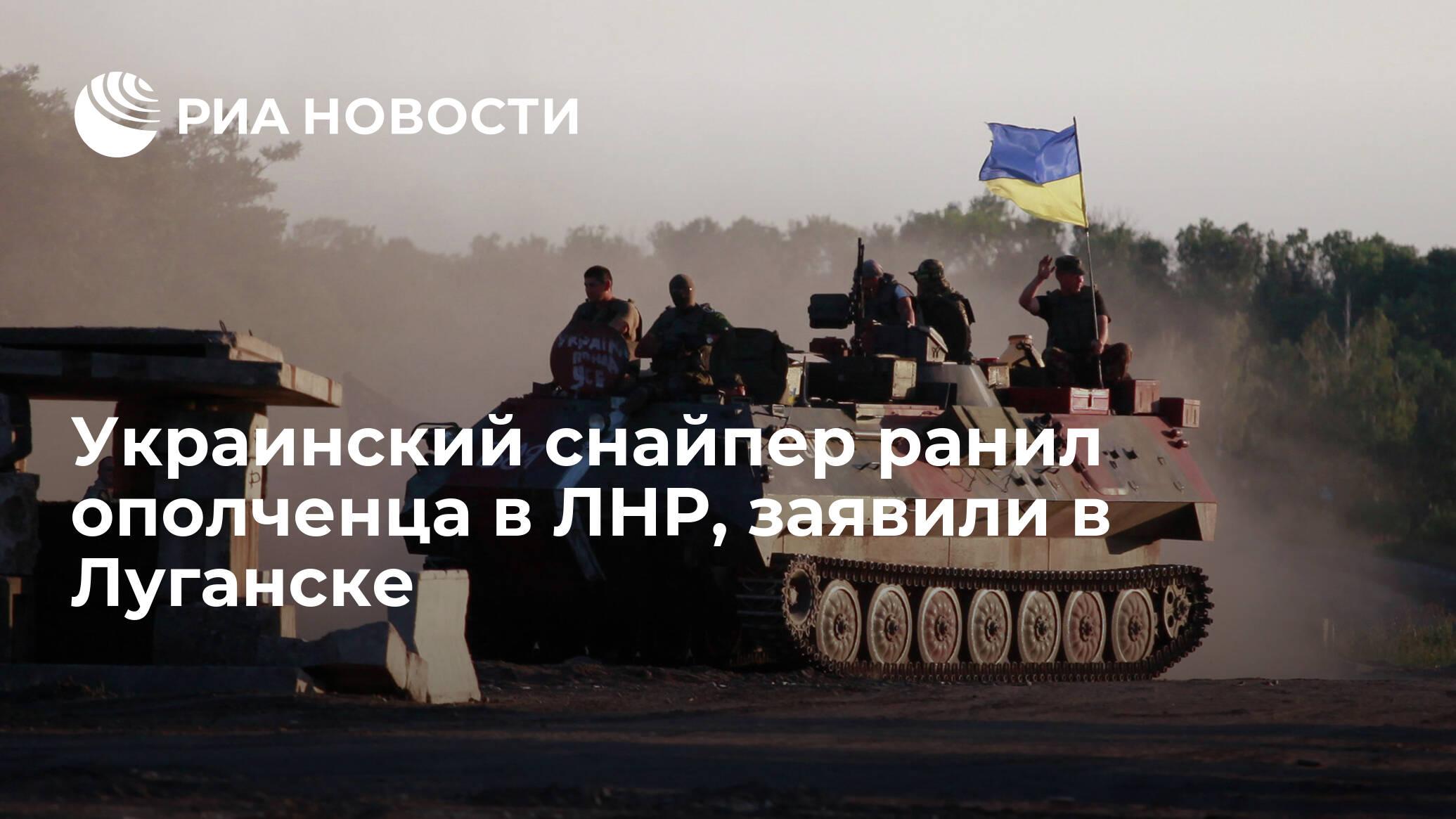 Украинский снайпер ранил ополченца в ЛНР, заявили в Луганске