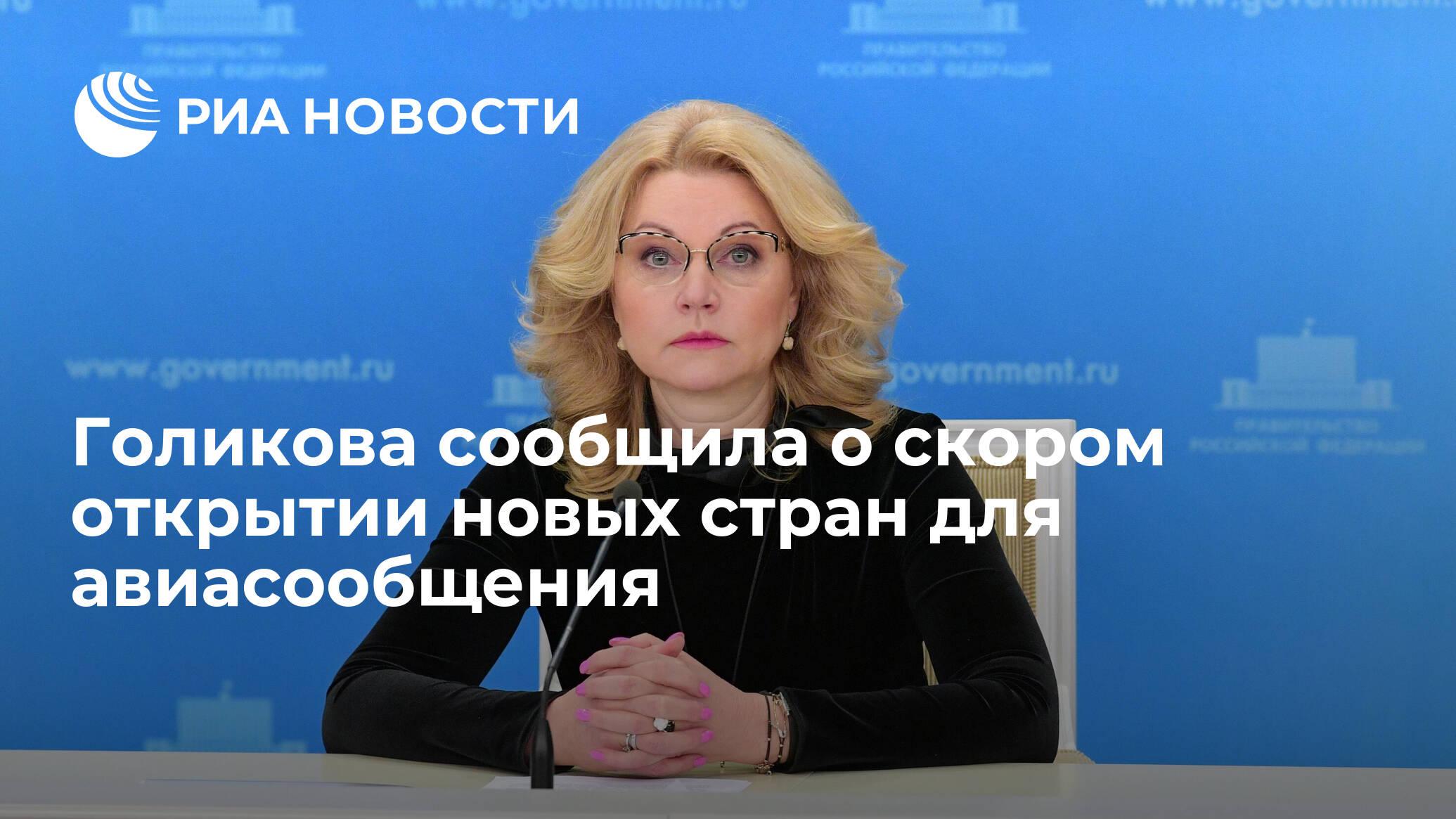 Голикова сообщила о скором открытии новых стран для авиасообщения