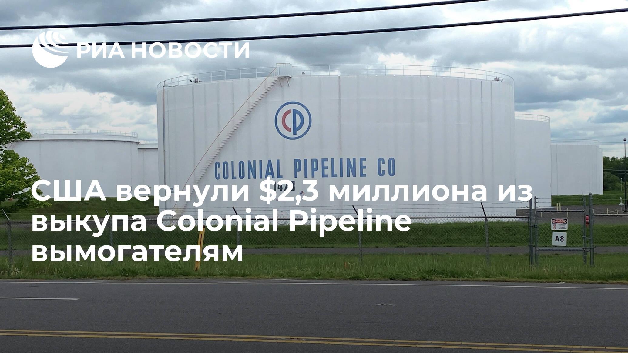 США вернули $2,3 миллиона из выкупа Colonial Pipeline вымогателям