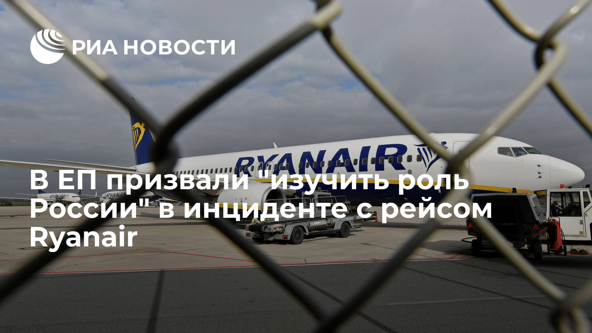 """В ЕП призвали """"изучить роль России"""" в инциденте с рейсом Ryanair"""
