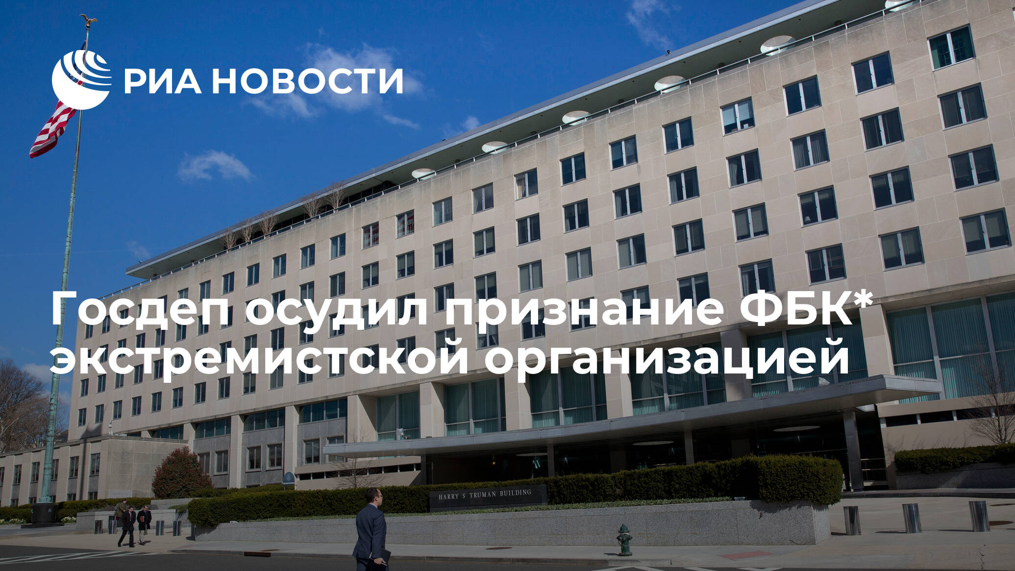 Госдеп осудил признание ФБК* экстремистской организацией