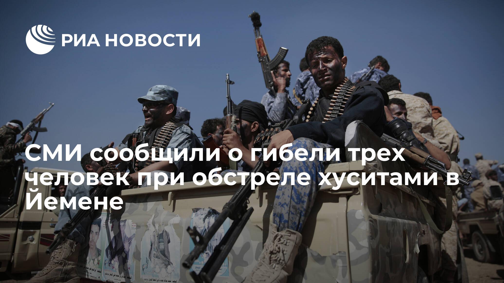 СМИ сообщили о гибели трех человек при обстреле хуситами в Йемене