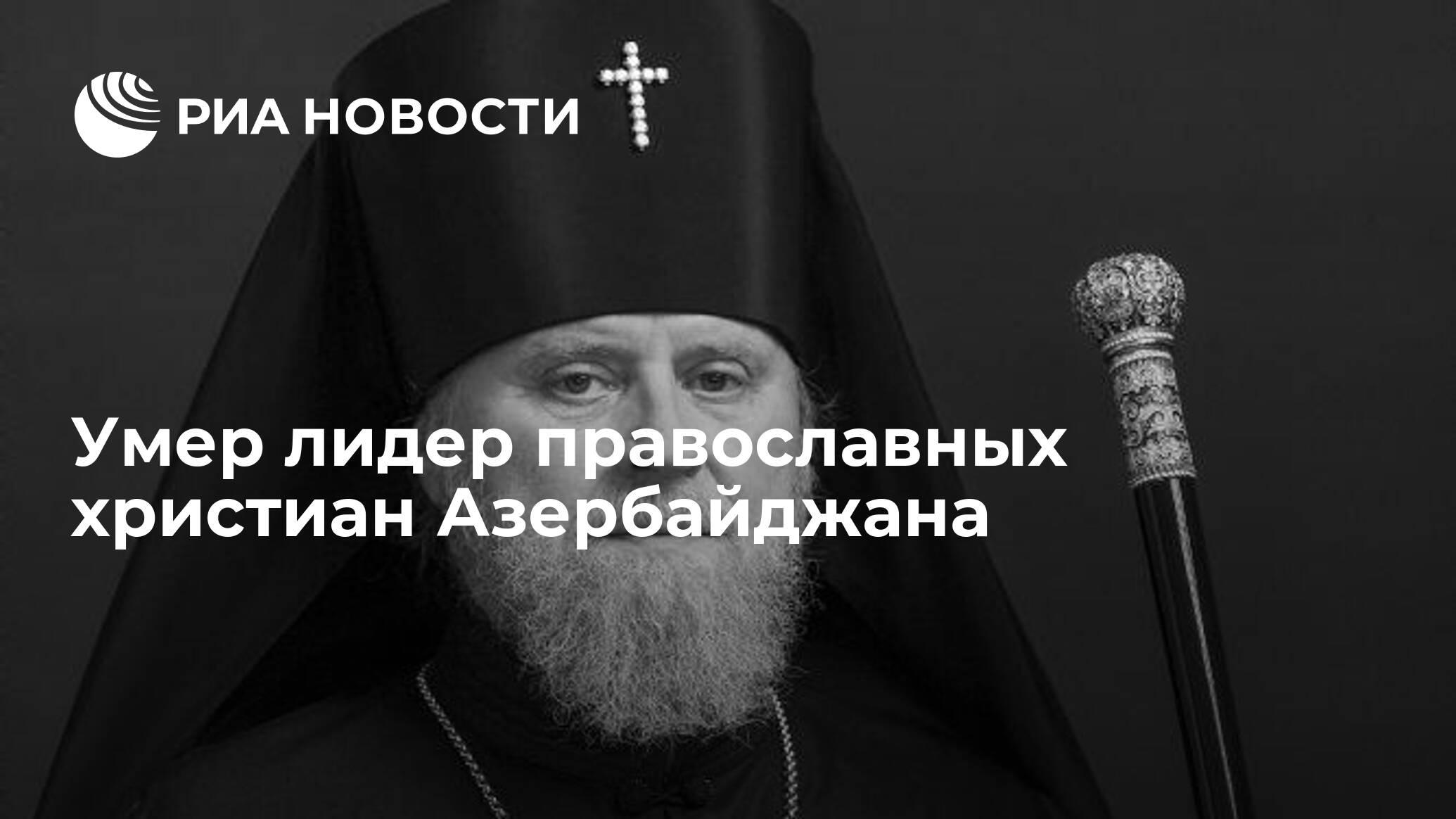 Умер лидер православных христиан Азербайджана