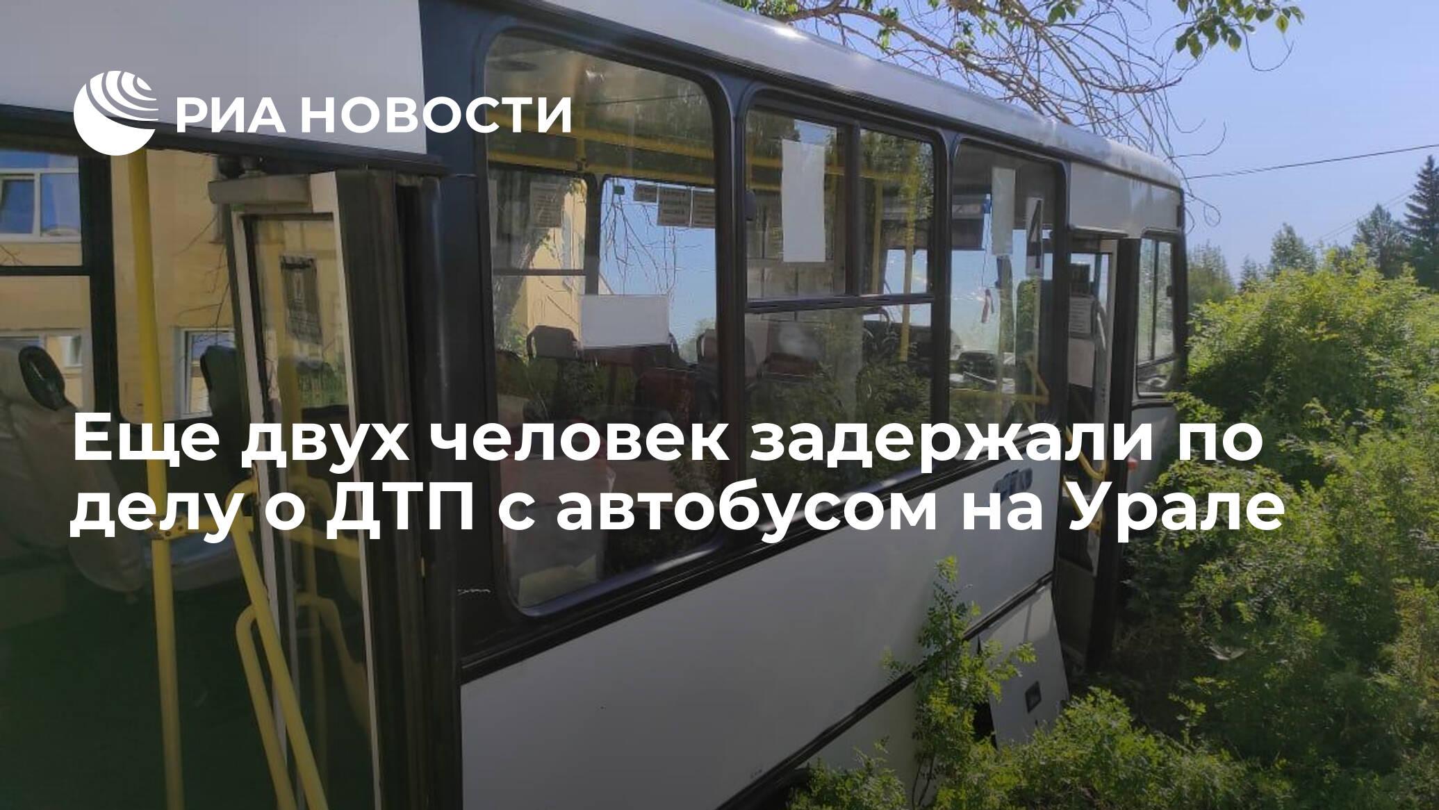 Еще двух человек задержали по делу о ДТП с автобусом на Урале