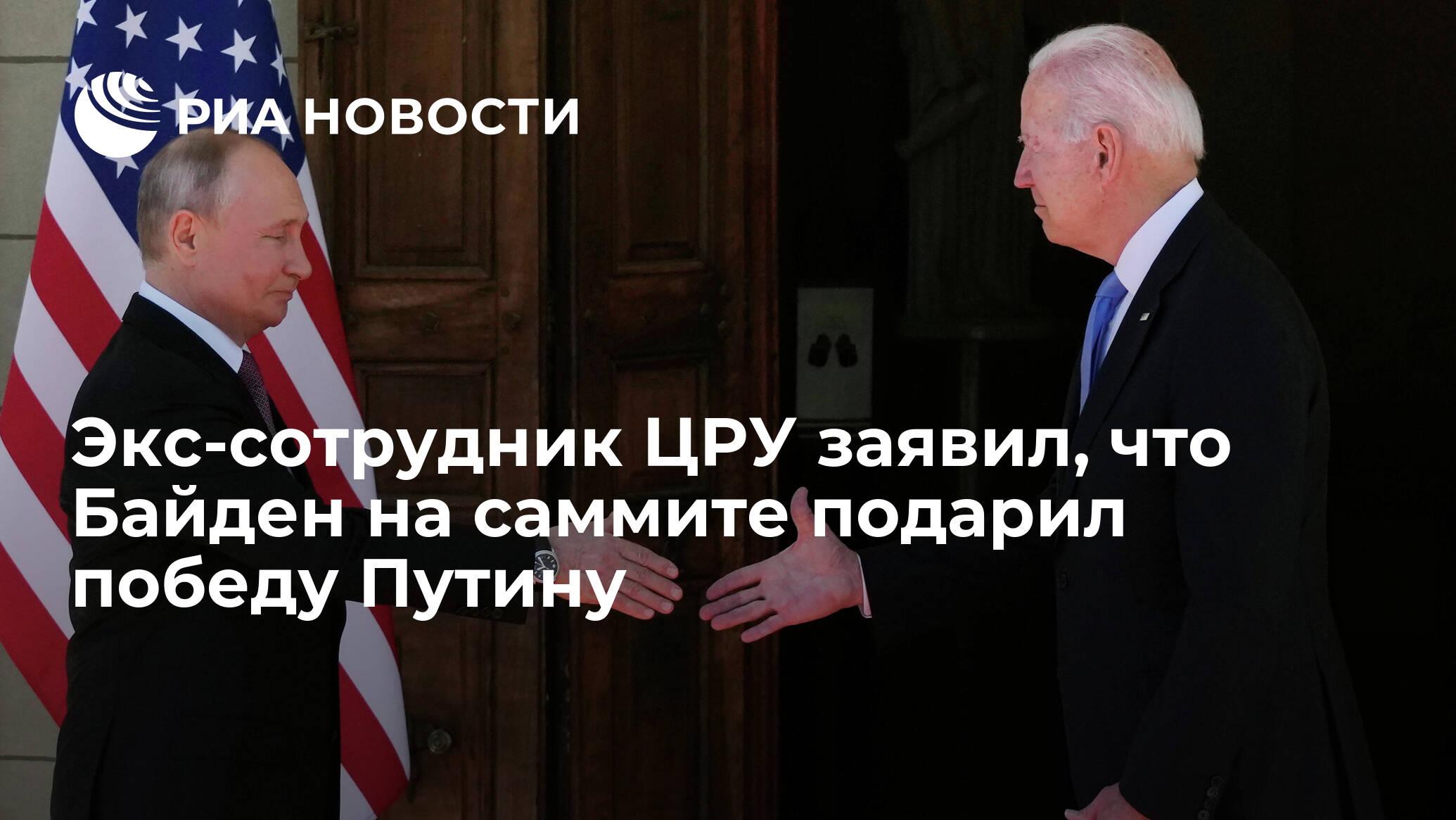 Экс-сотрудник ЦРУ заявил, что Байден на саммите подарил победу Путину