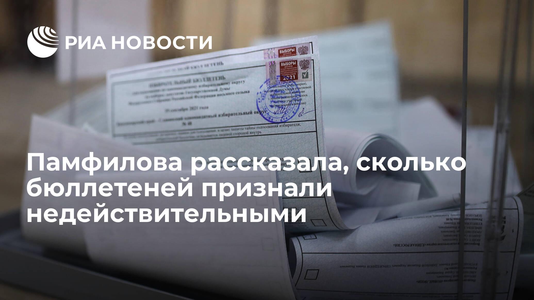 Памфилова рассказала, сколько бюллетеней признали недействительными